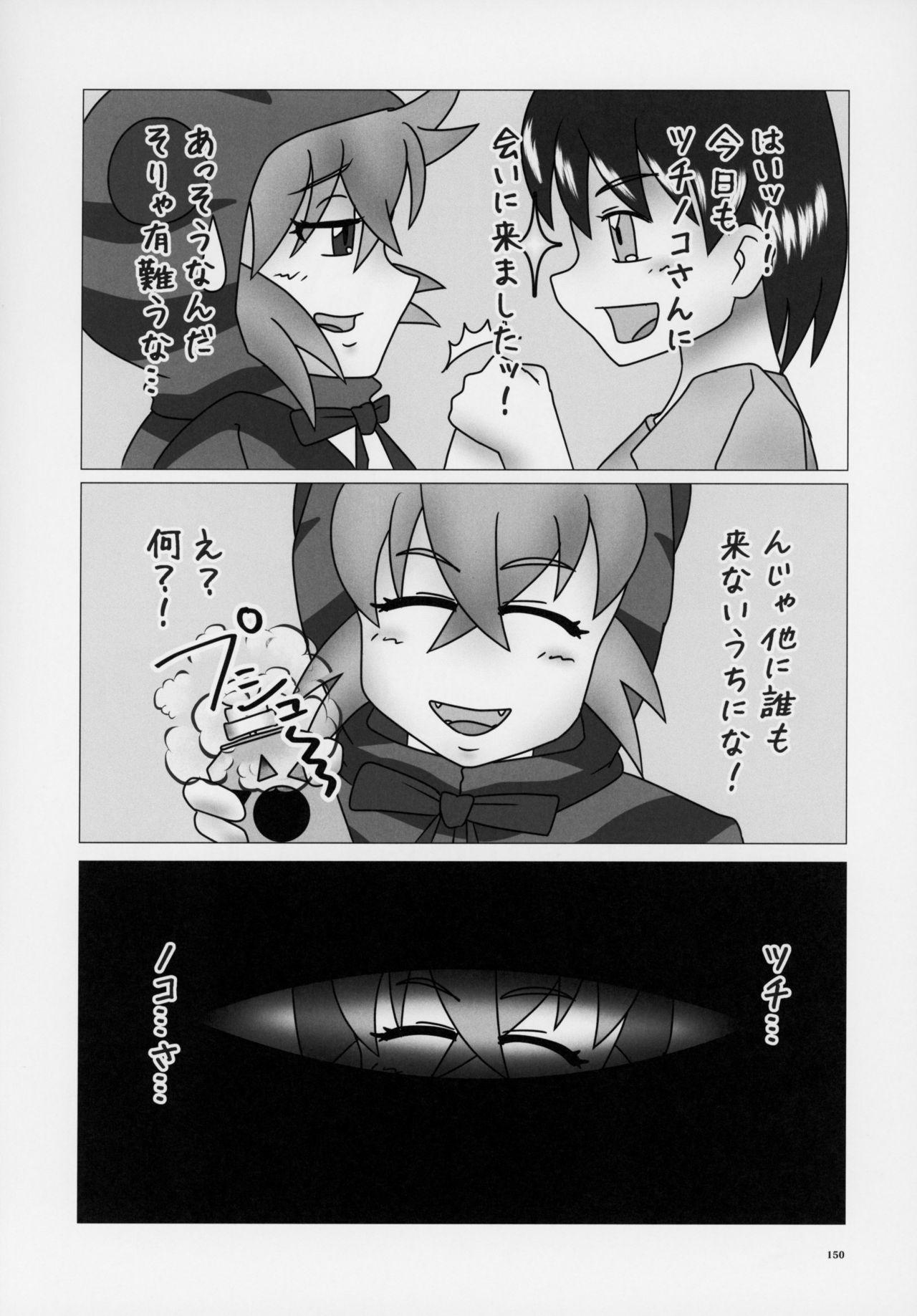 Friends Gyaku Rape Goudoushi 148