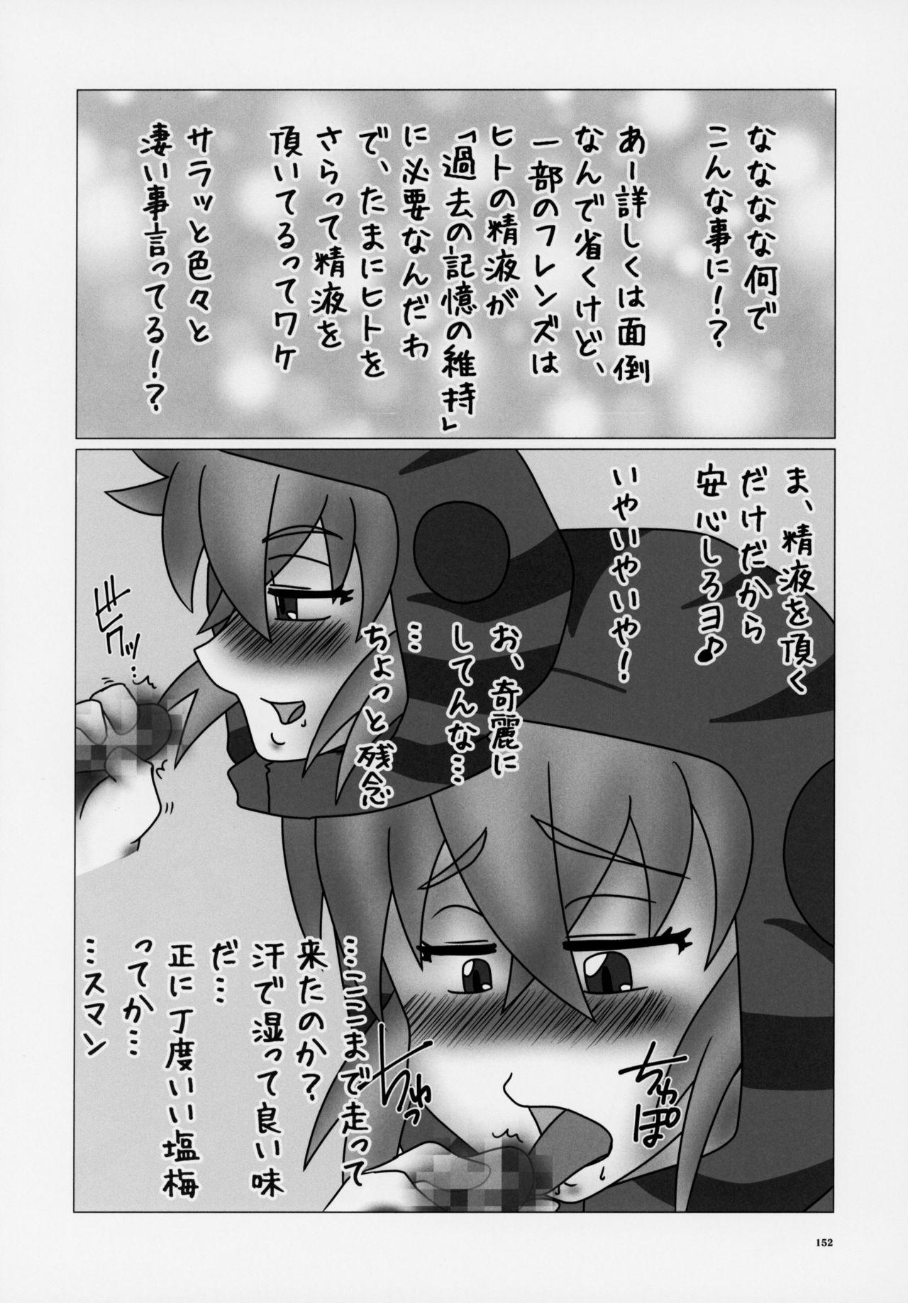 Friends Gyaku Rape Goudoushi 150