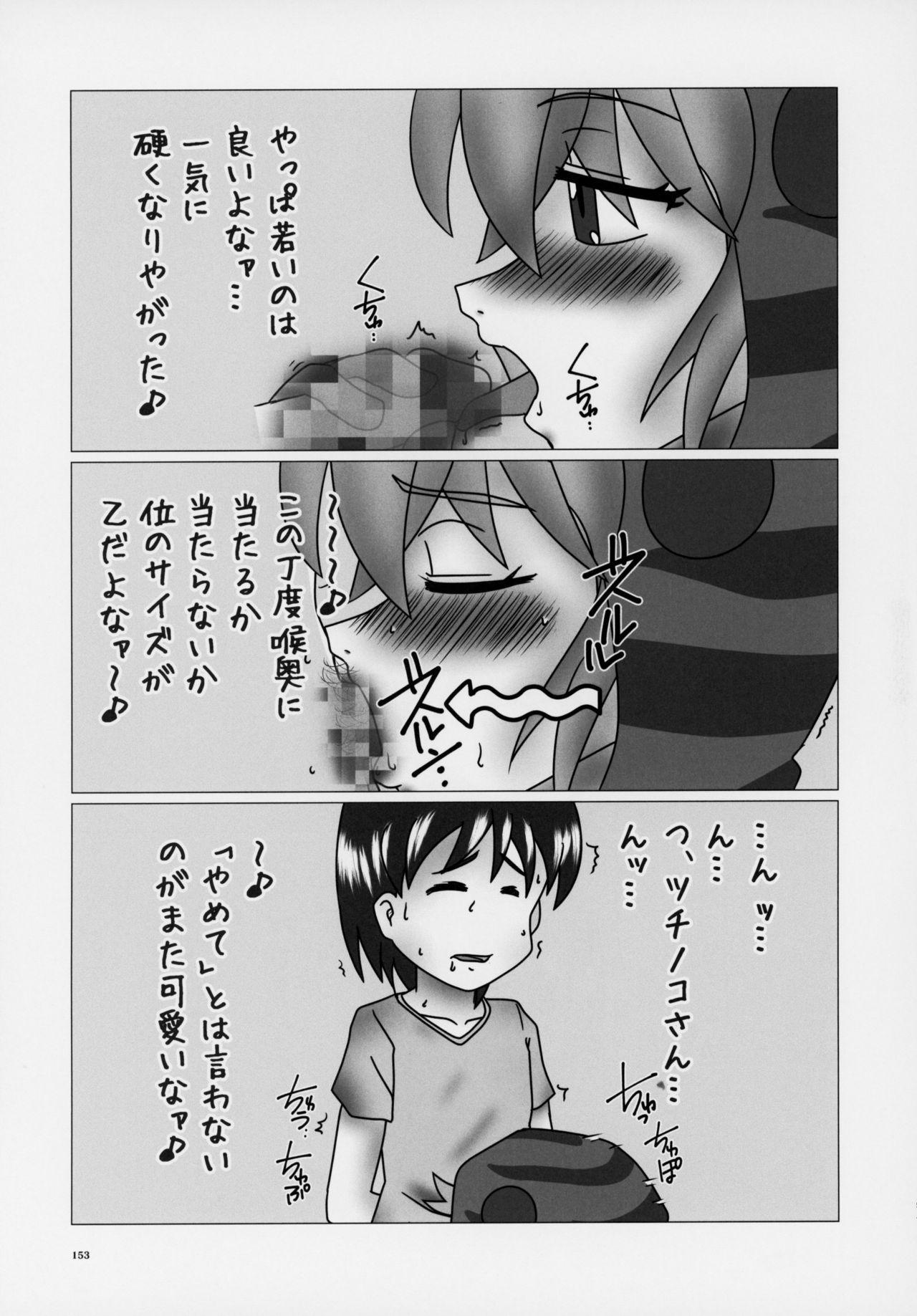 Friends Gyaku Rape Goudoushi 151