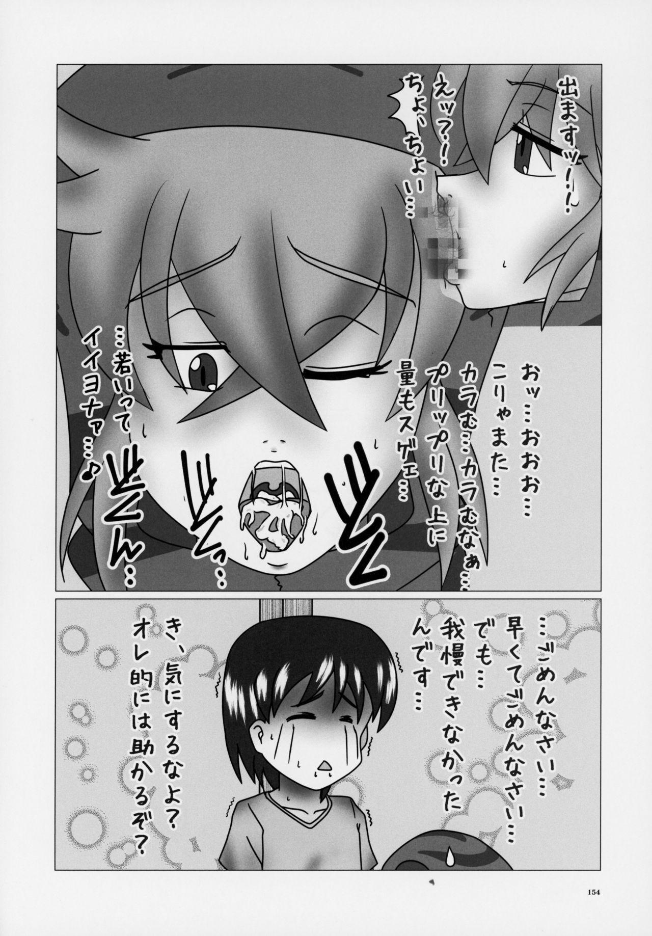 Friends Gyaku Rape Goudoushi 152