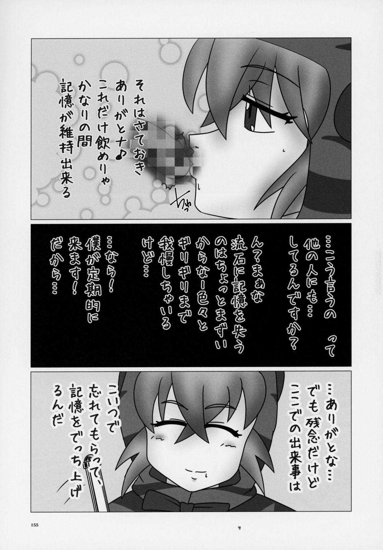 Friends Gyaku Rape Goudoushi 153