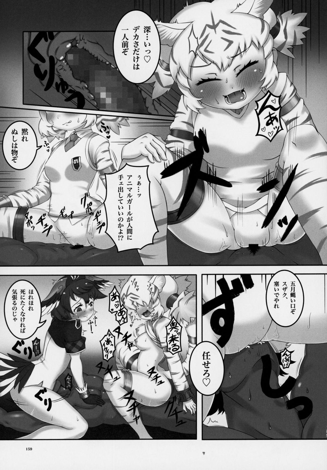Friends Gyaku Rape Goudoushi 157