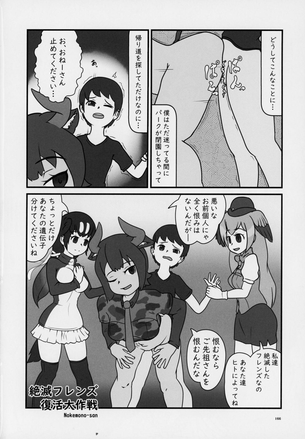 Friends Gyaku Rape Goudoushi 164