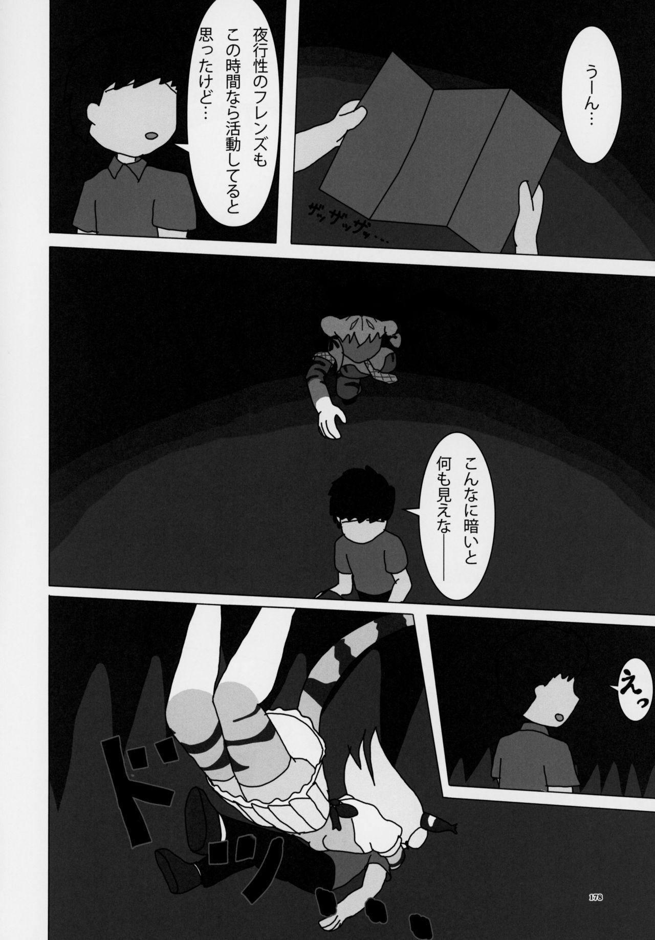 Friends Gyaku Rape Goudoushi 176