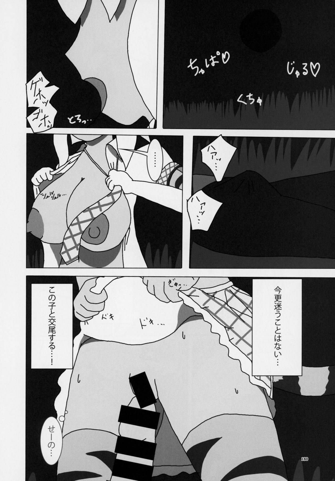 Friends Gyaku Rape Goudoushi 178