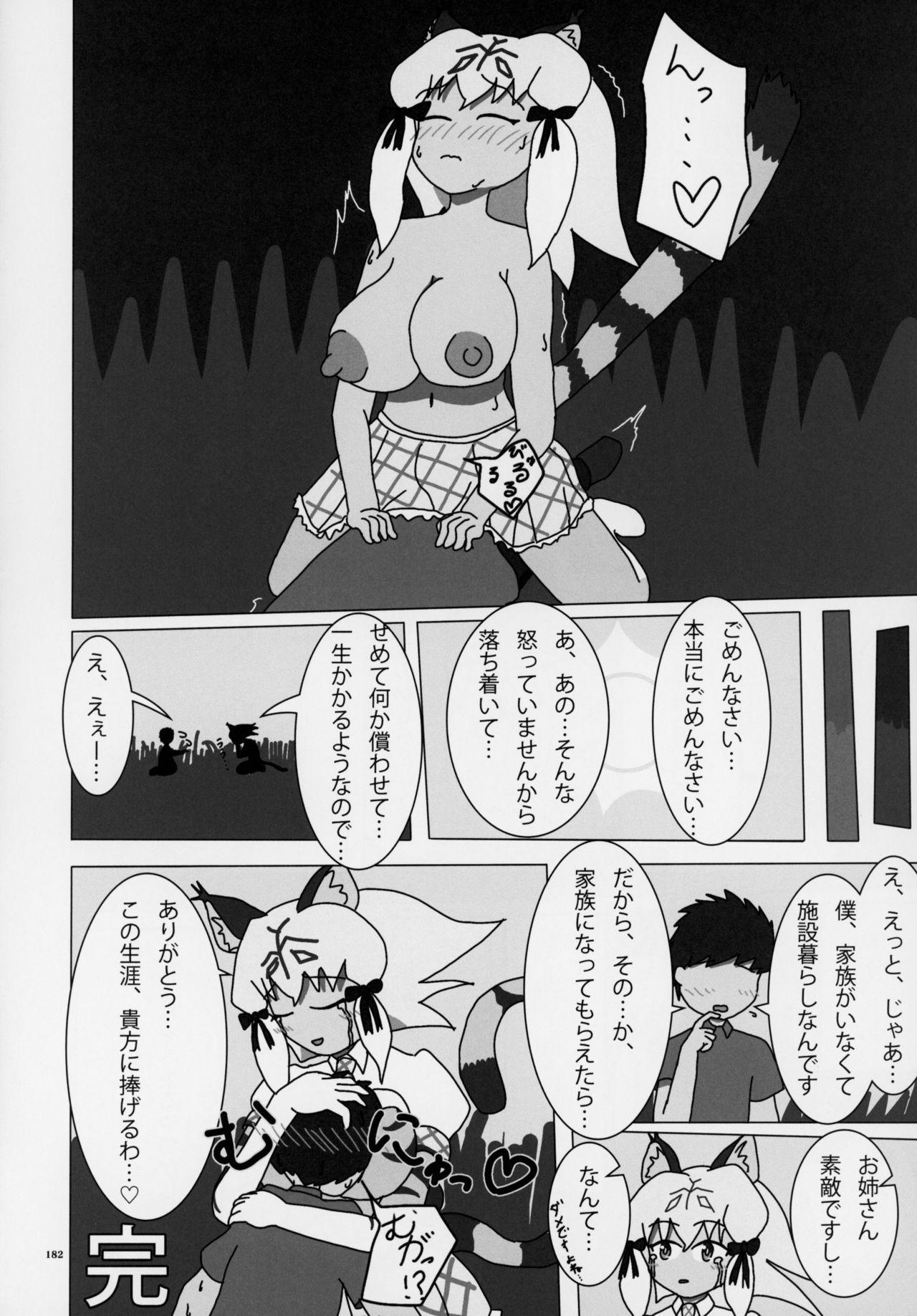 Friends Gyaku Rape Goudoushi 180