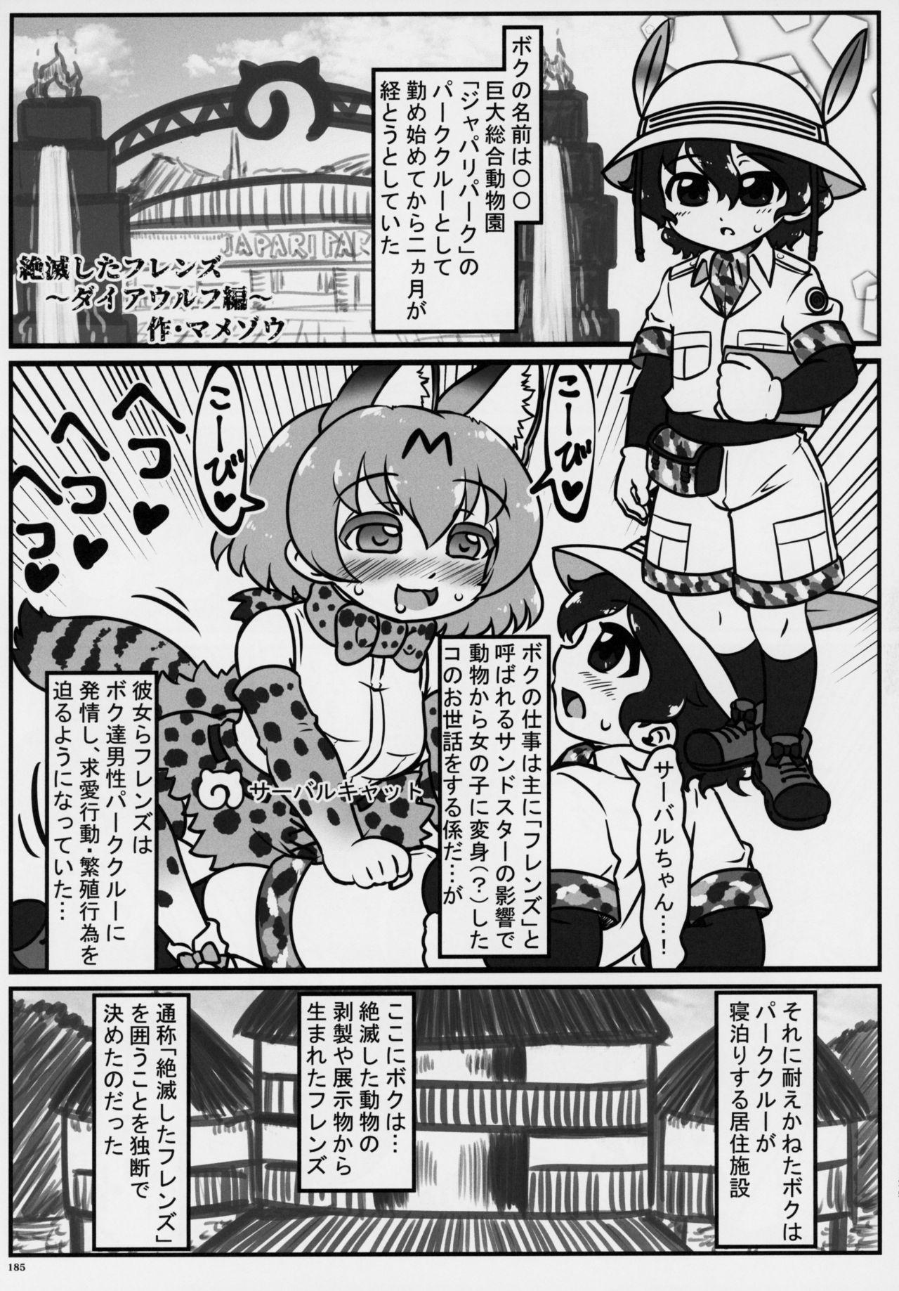Friends Gyaku Rape Goudoushi 183