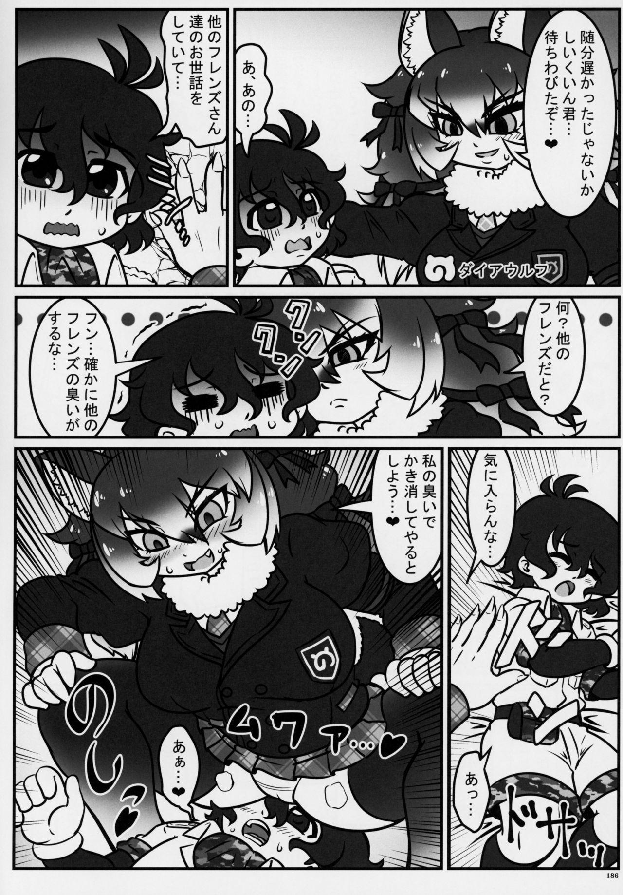 Friends Gyaku Rape Goudoushi 184