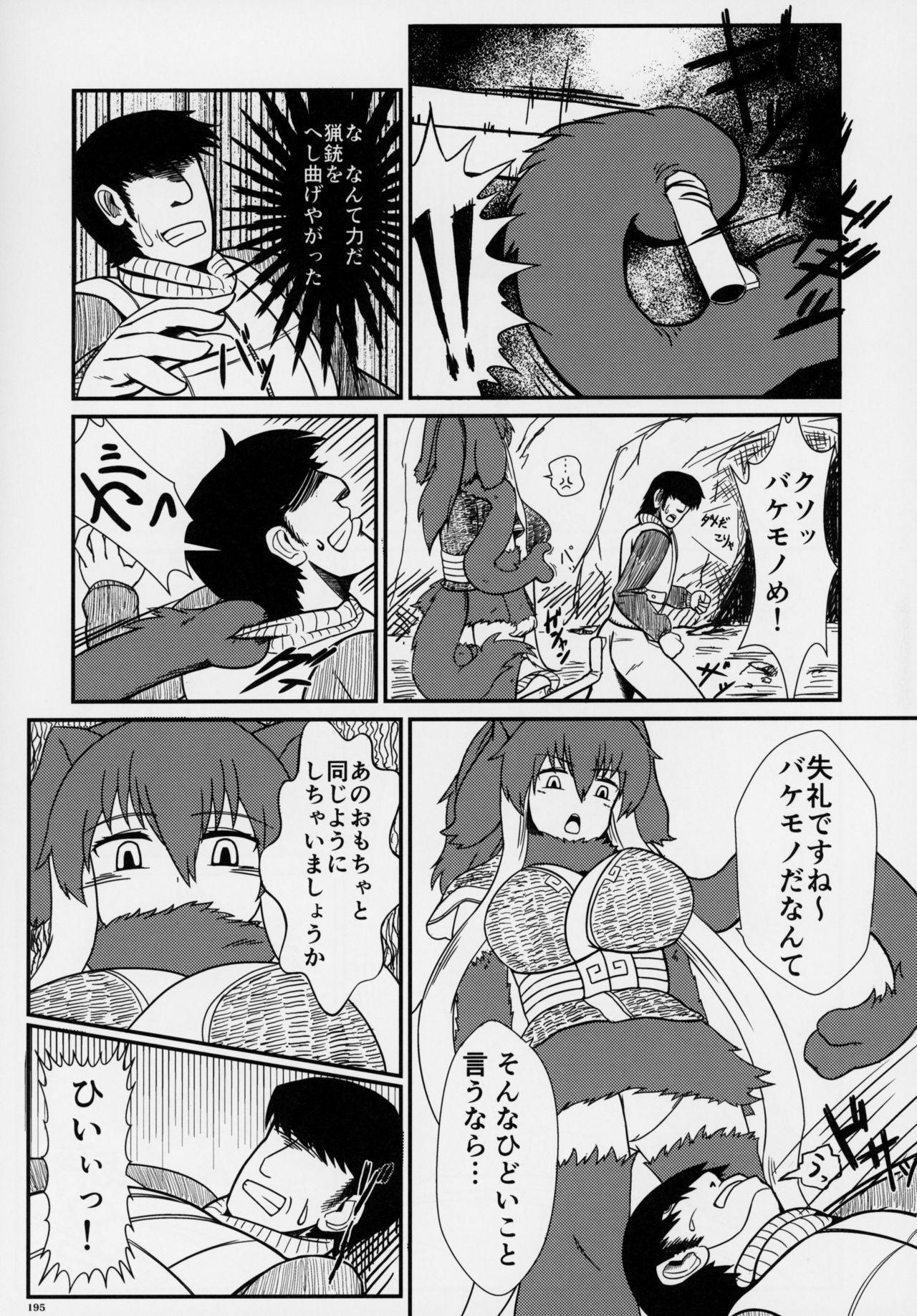 Friends Gyaku Rape Goudoushi 193