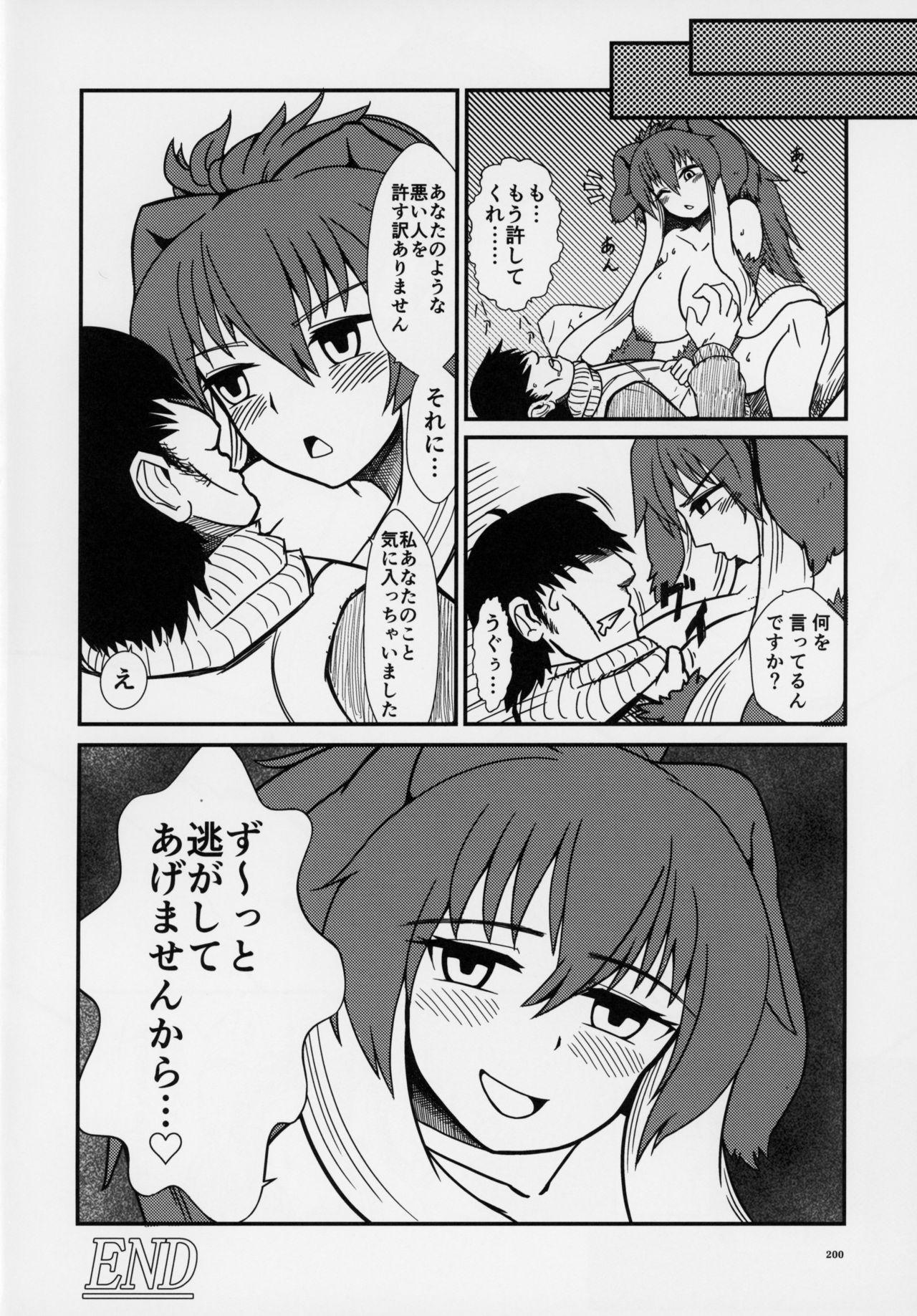 Friends Gyaku Rape Goudoushi 198