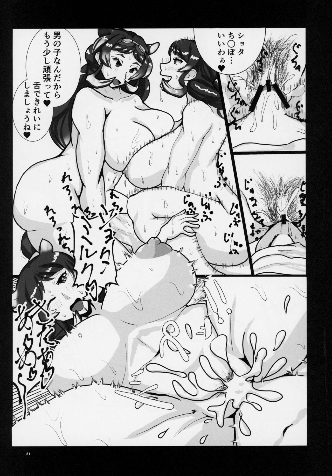 Friends Gyaku Rape Goudoushi 19