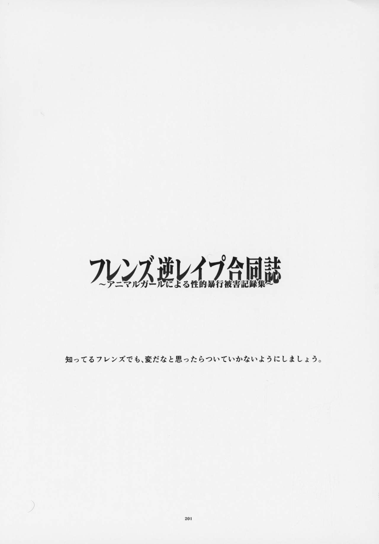 Friends Gyaku Rape Goudoushi 199