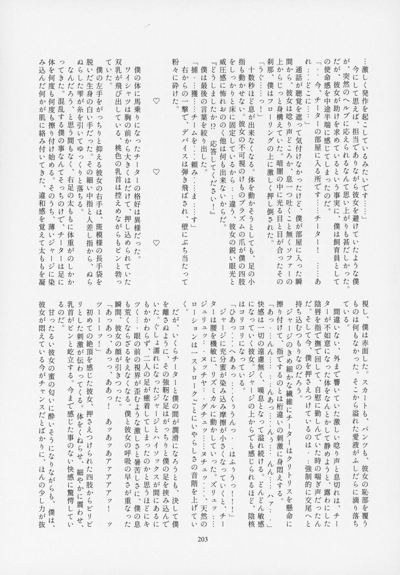 Friends Gyaku Rape Goudoushi 201
