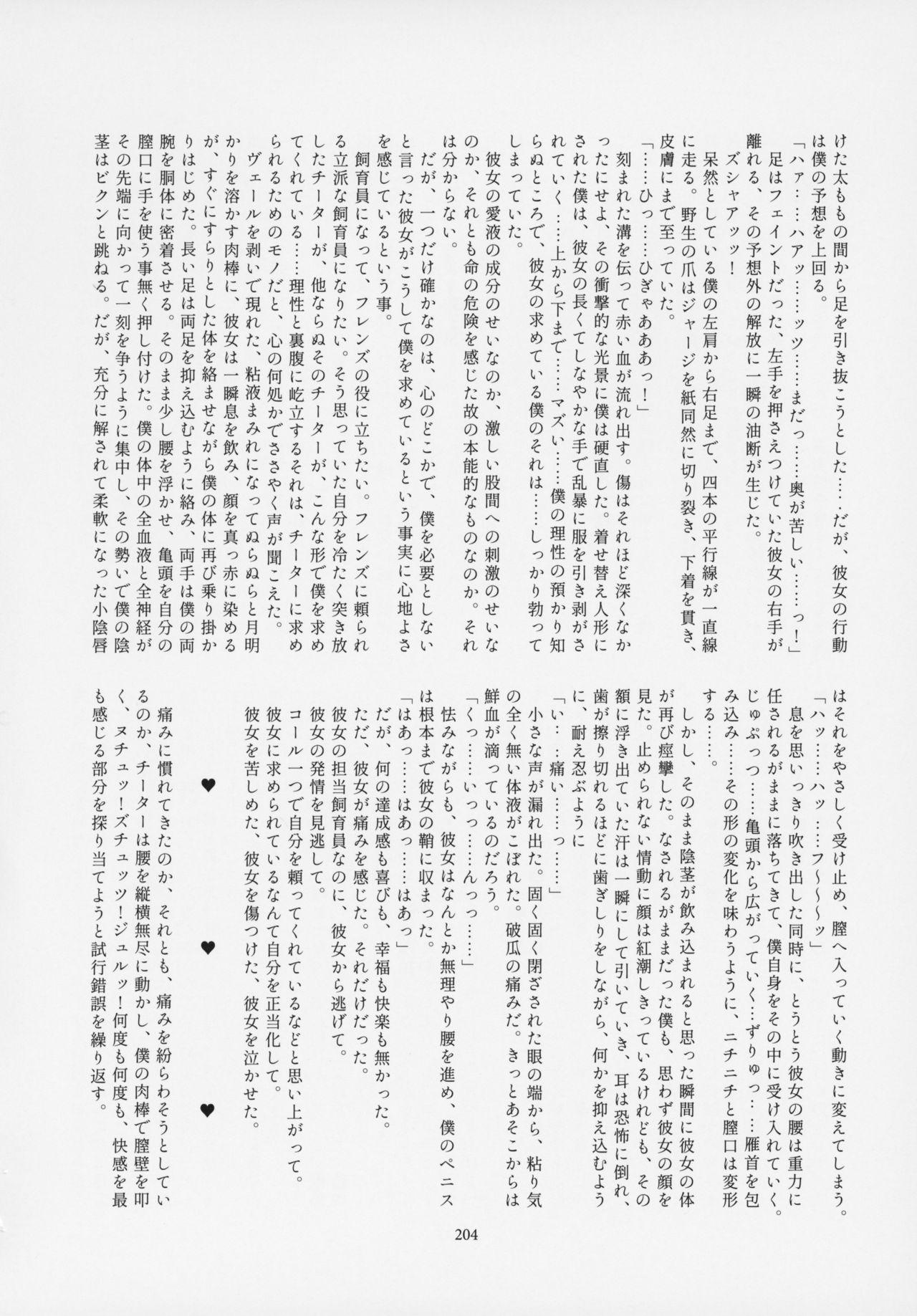 Friends Gyaku Rape Goudoushi 202