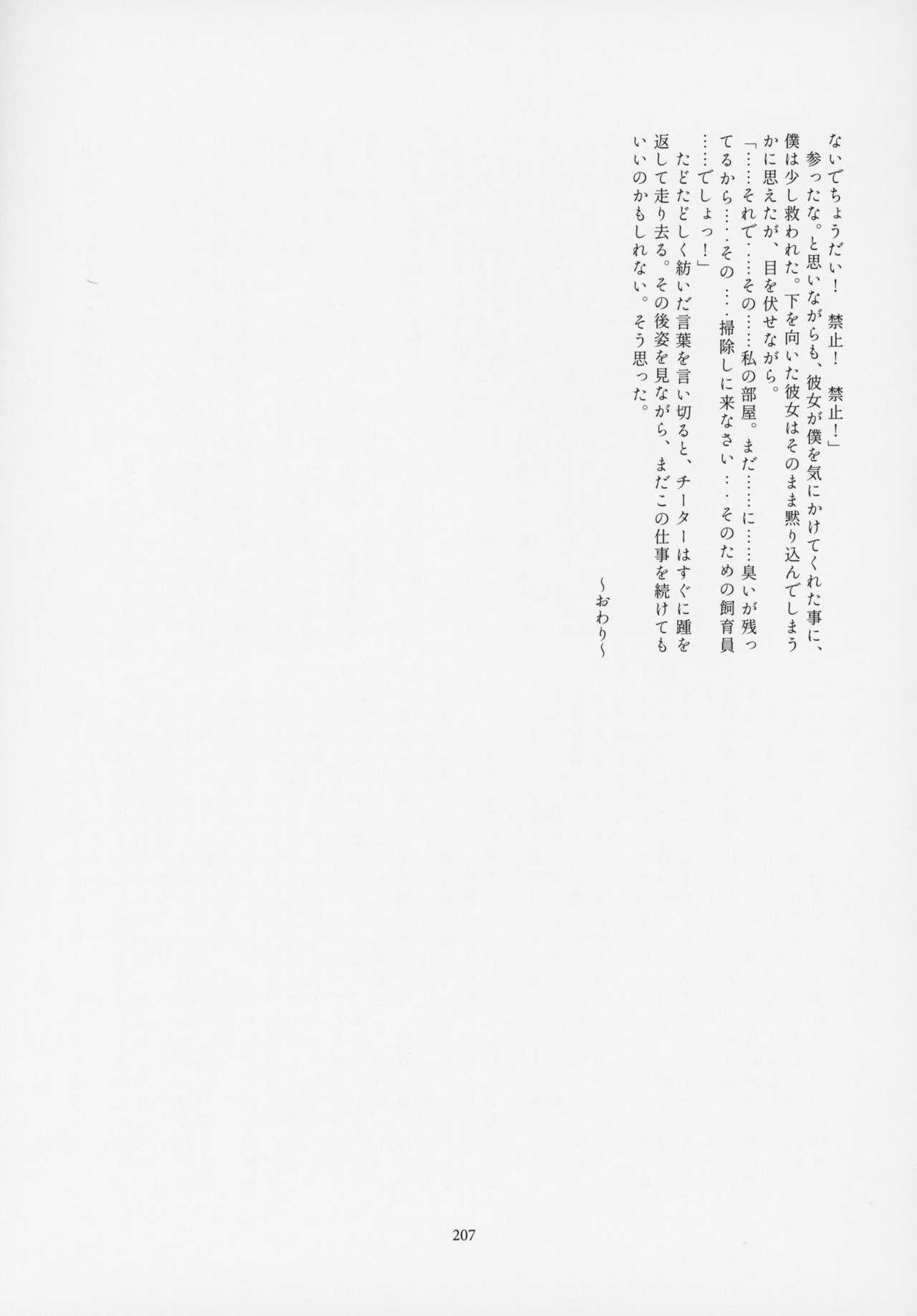 Friends Gyaku Rape Goudoushi 205