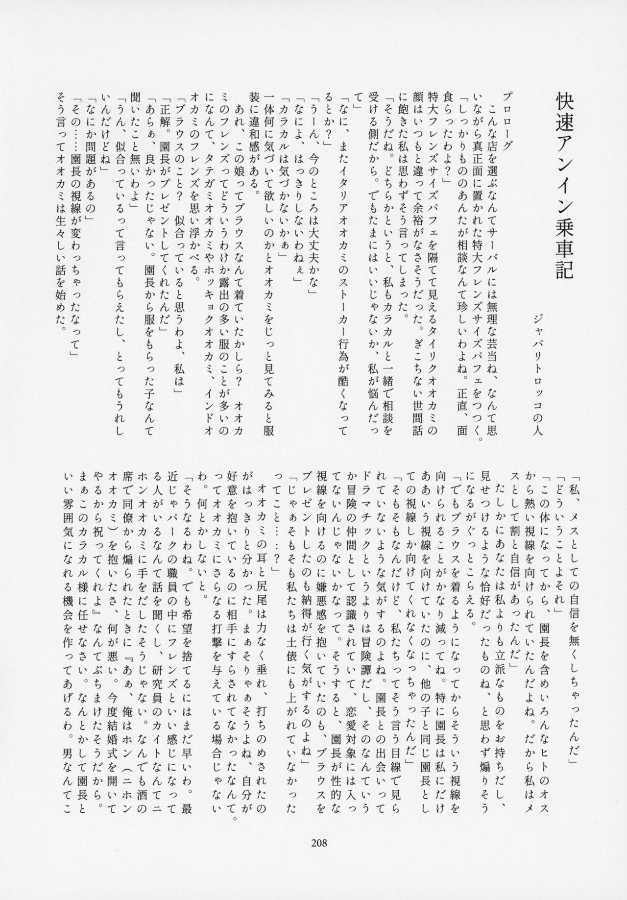 Friends Gyaku Rape Goudoushi 206