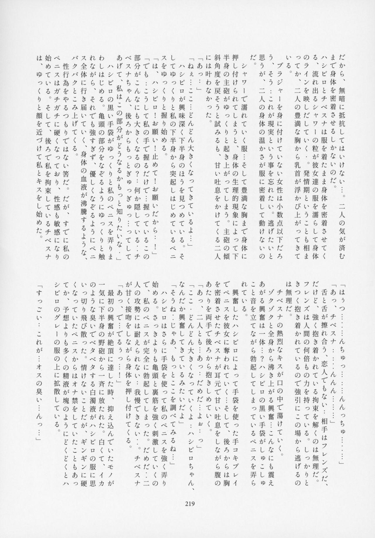 Friends Gyaku Rape Goudoushi 217