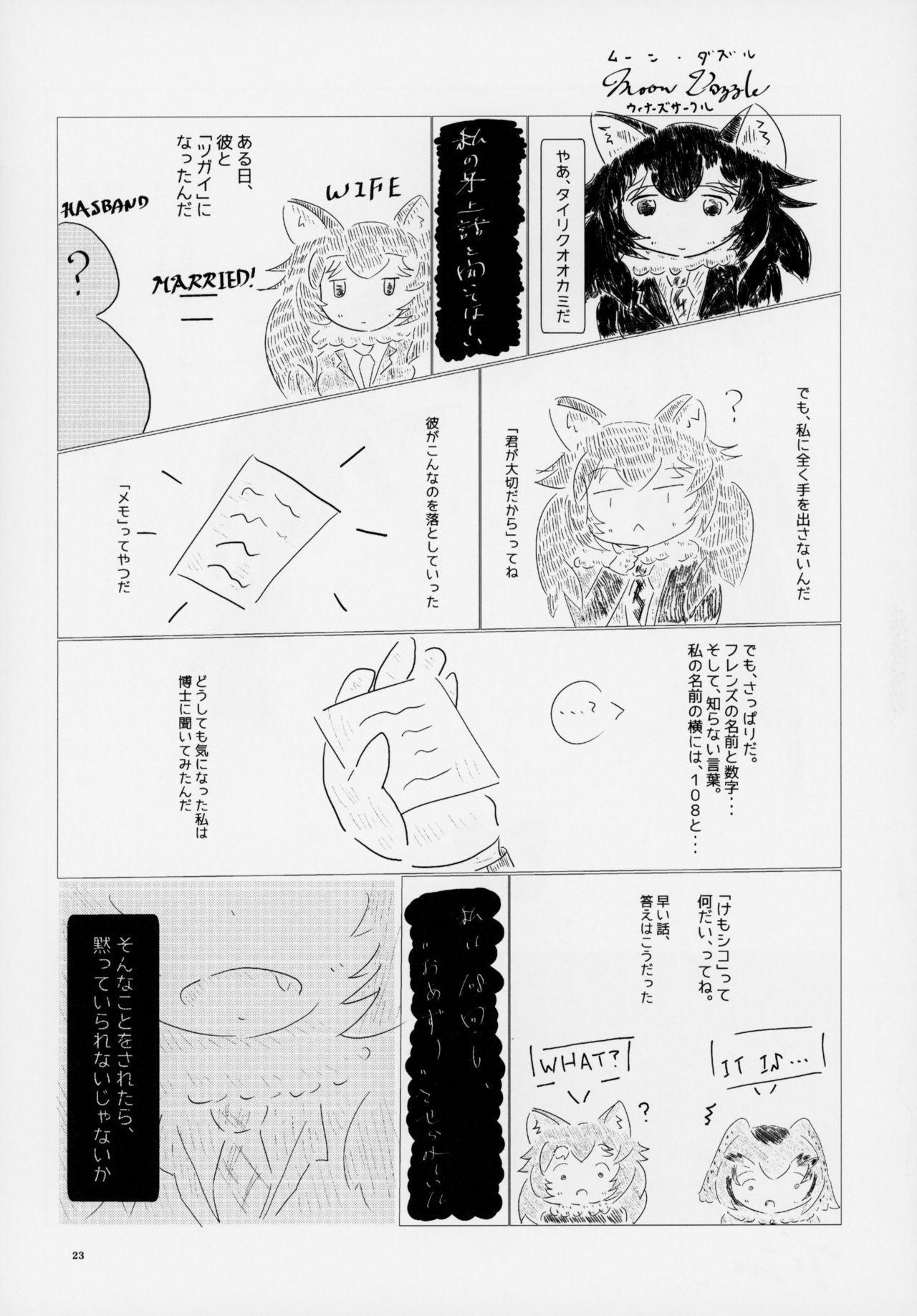 Friends Gyaku Rape Goudoushi 21
