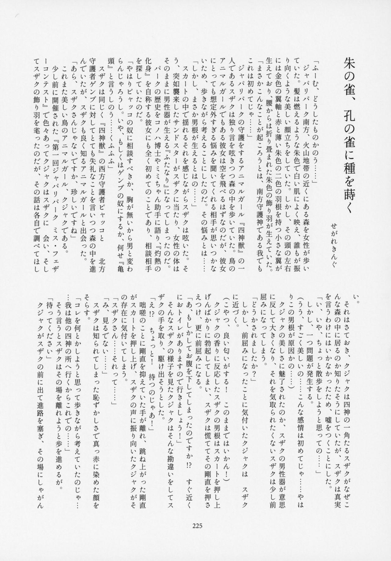 Friends Gyaku Rape Goudoushi 223
