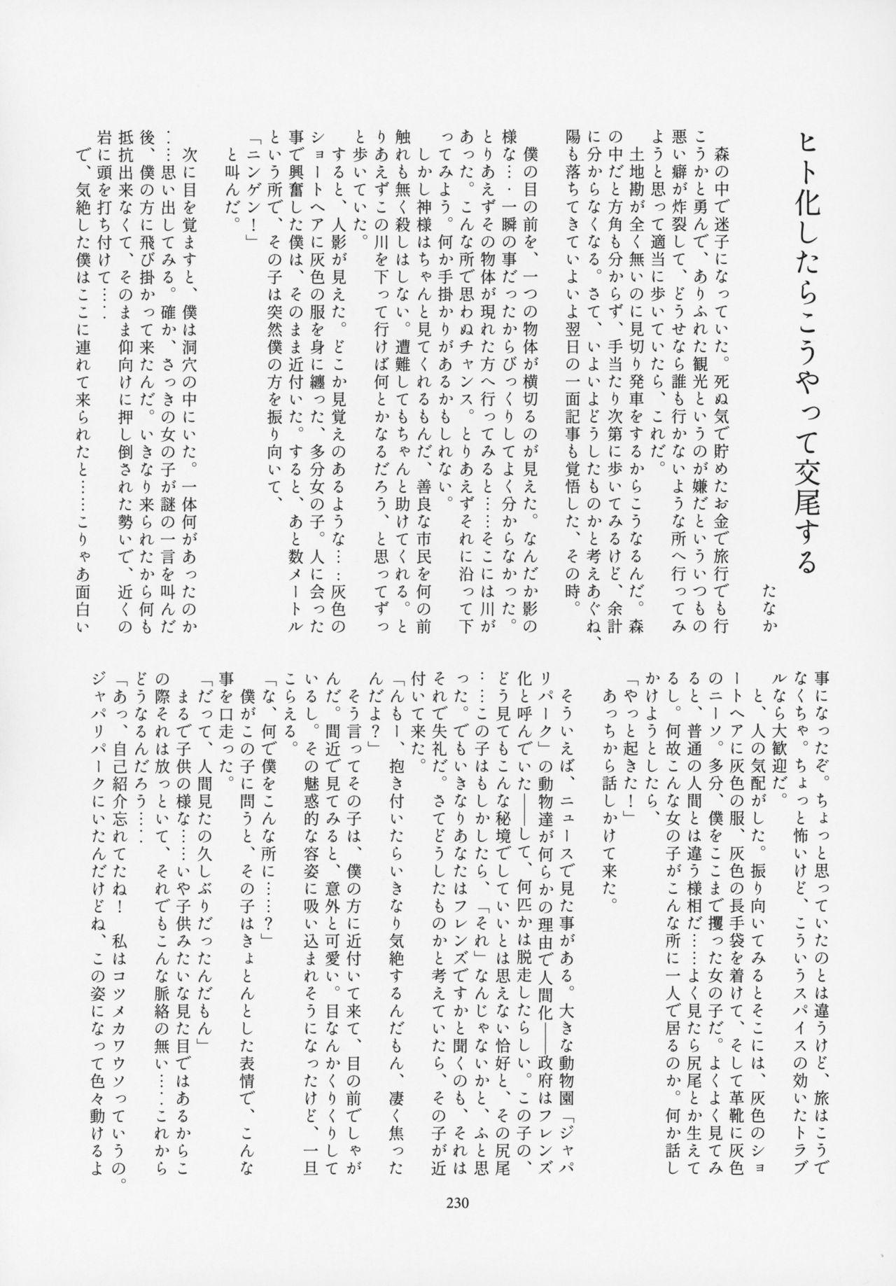 Friends Gyaku Rape Goudoushi 228