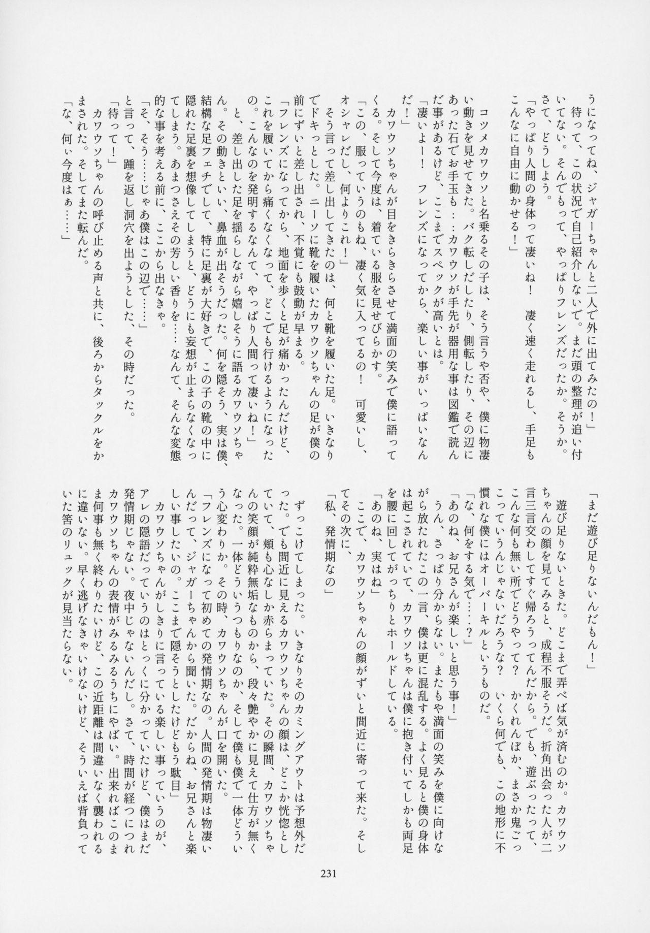 Friends Gyaku Rape Goudoushi 229