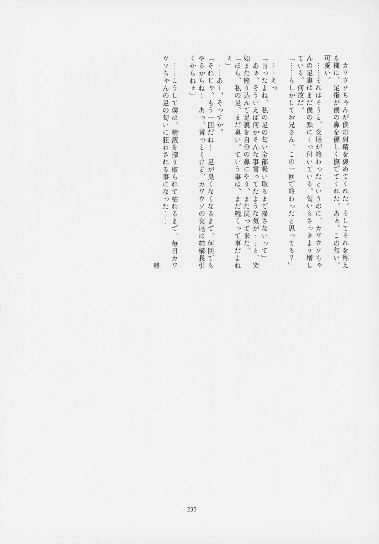 Friends Gyaku Rape Goudoushi 233