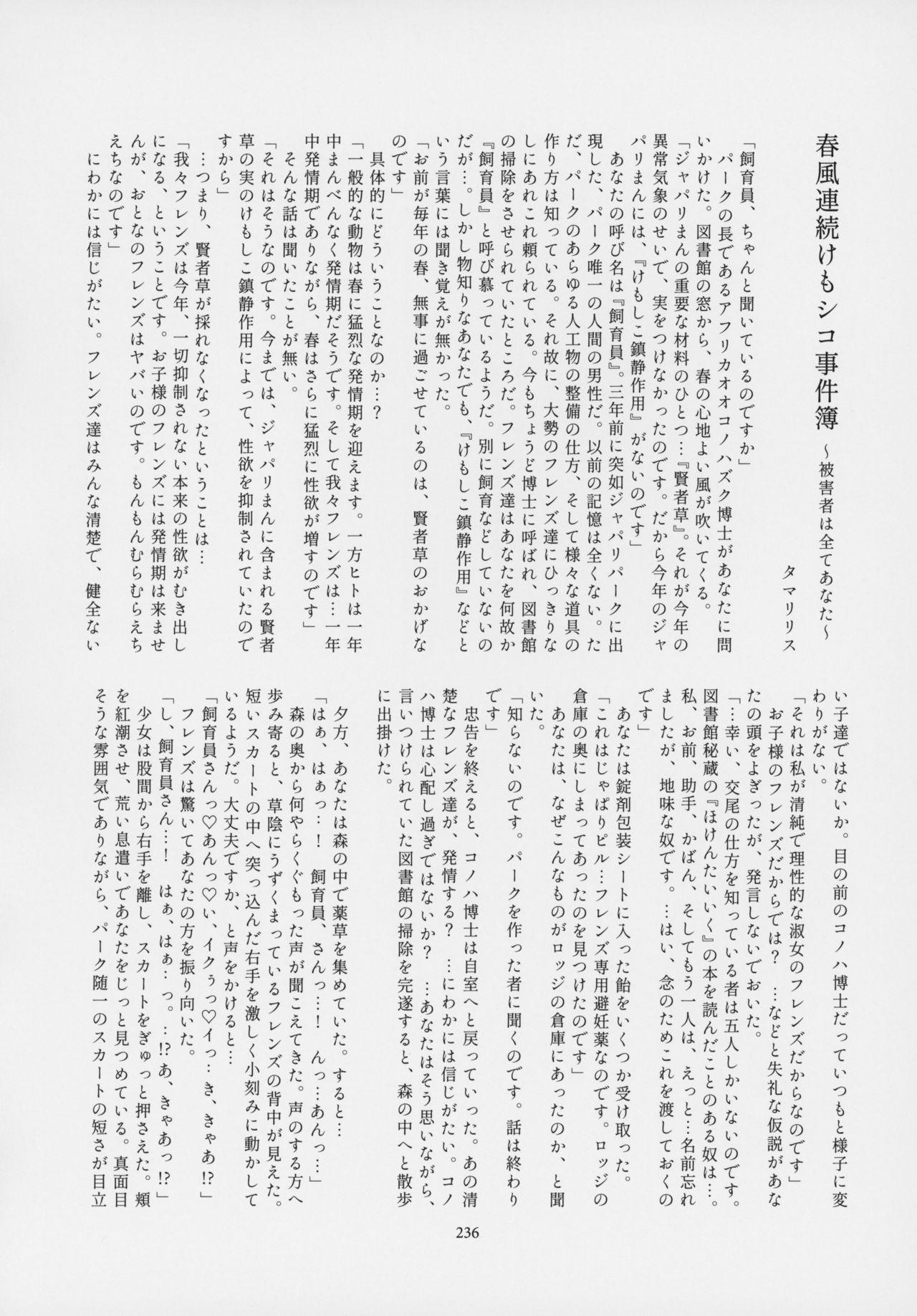 Friends Gyaku Rape Goudoushi 234