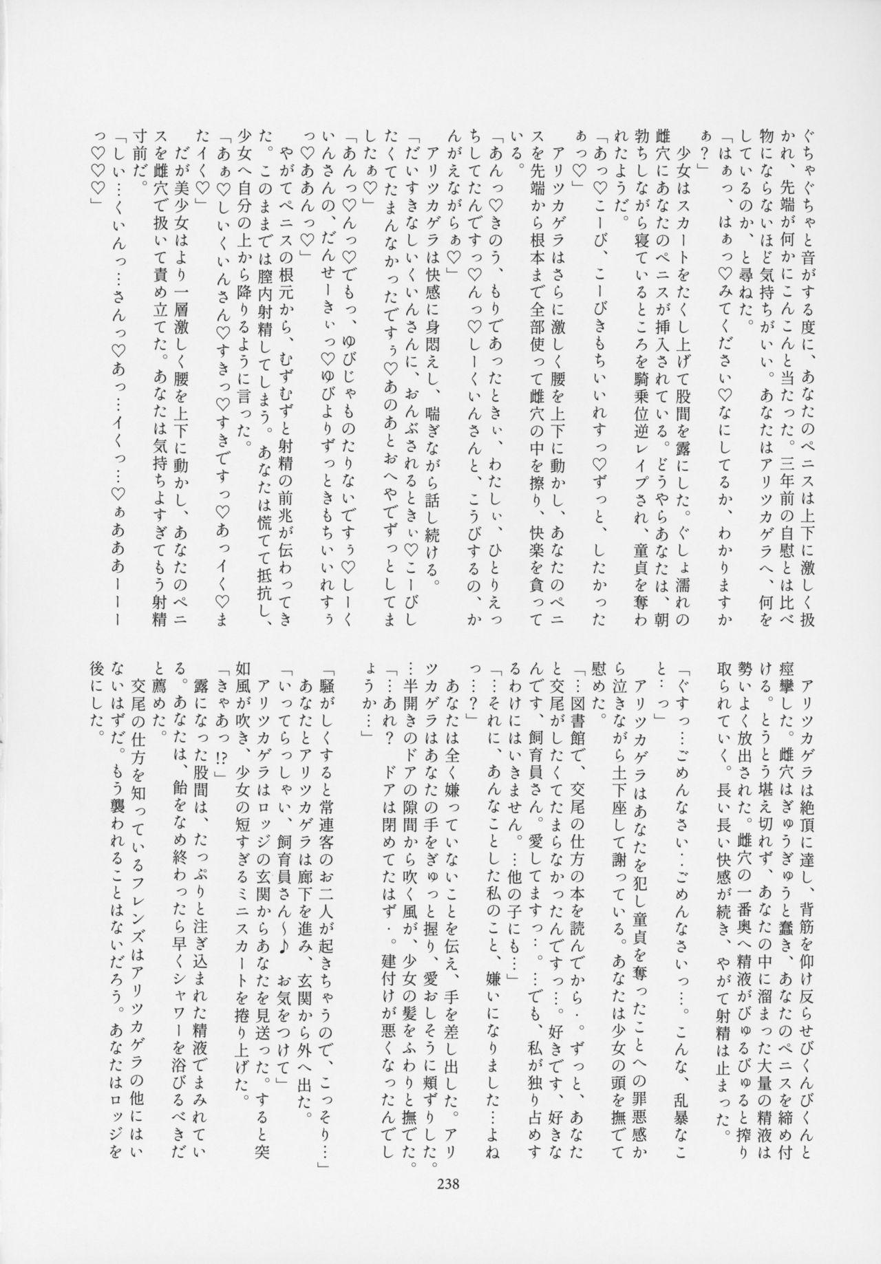 Friends Gyaku Rape Goudoushi 236