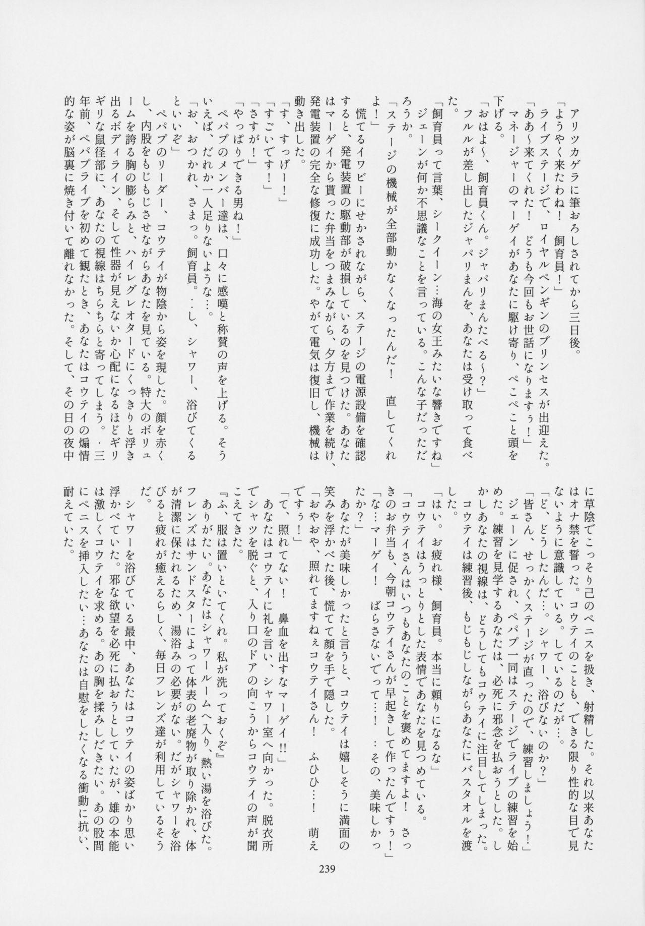 Friends Gyaku Rape Goudoushi 237