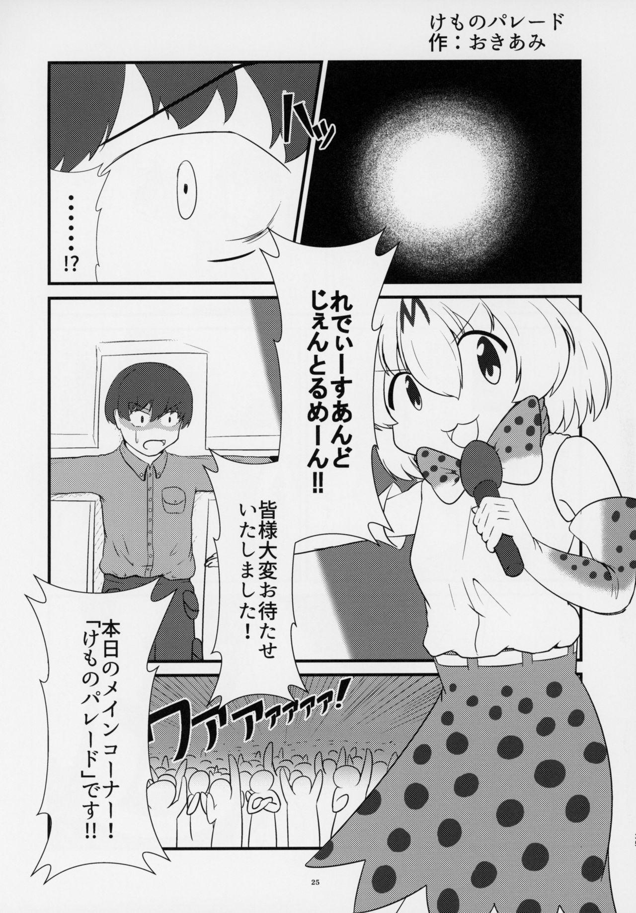 Friends Gyaku Rape Goudoushi 23