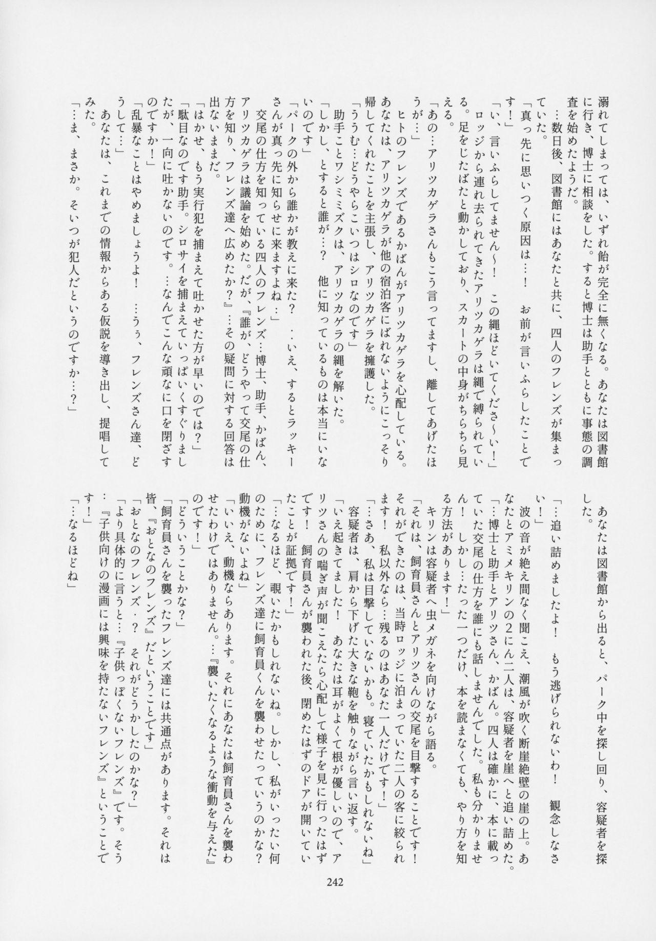 Friends Gyaku Rape Goudoushi 240