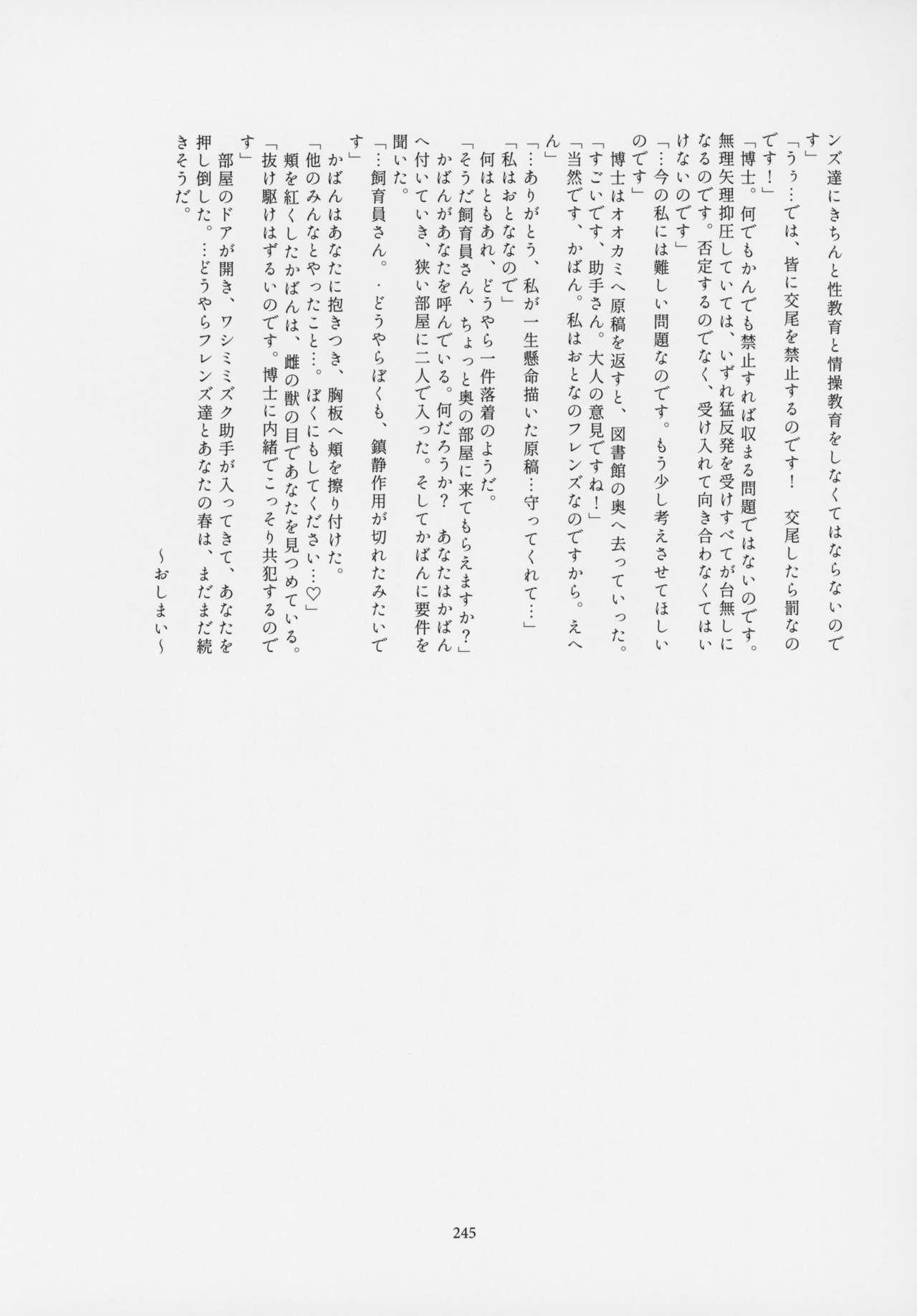 Friends Gyaku Rape Goudoushi 243