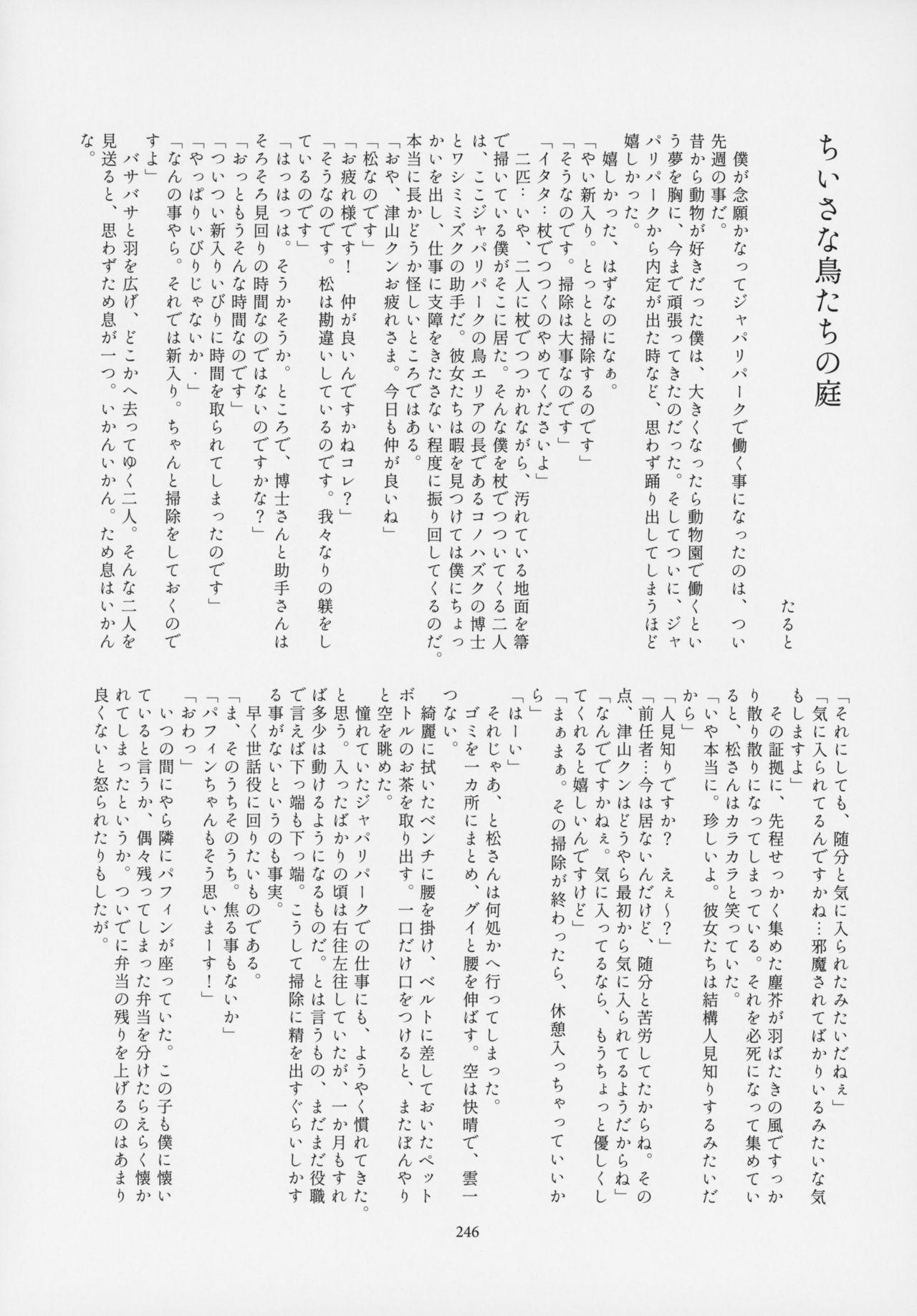 Friends Gyaku Rape Goudoushi 244