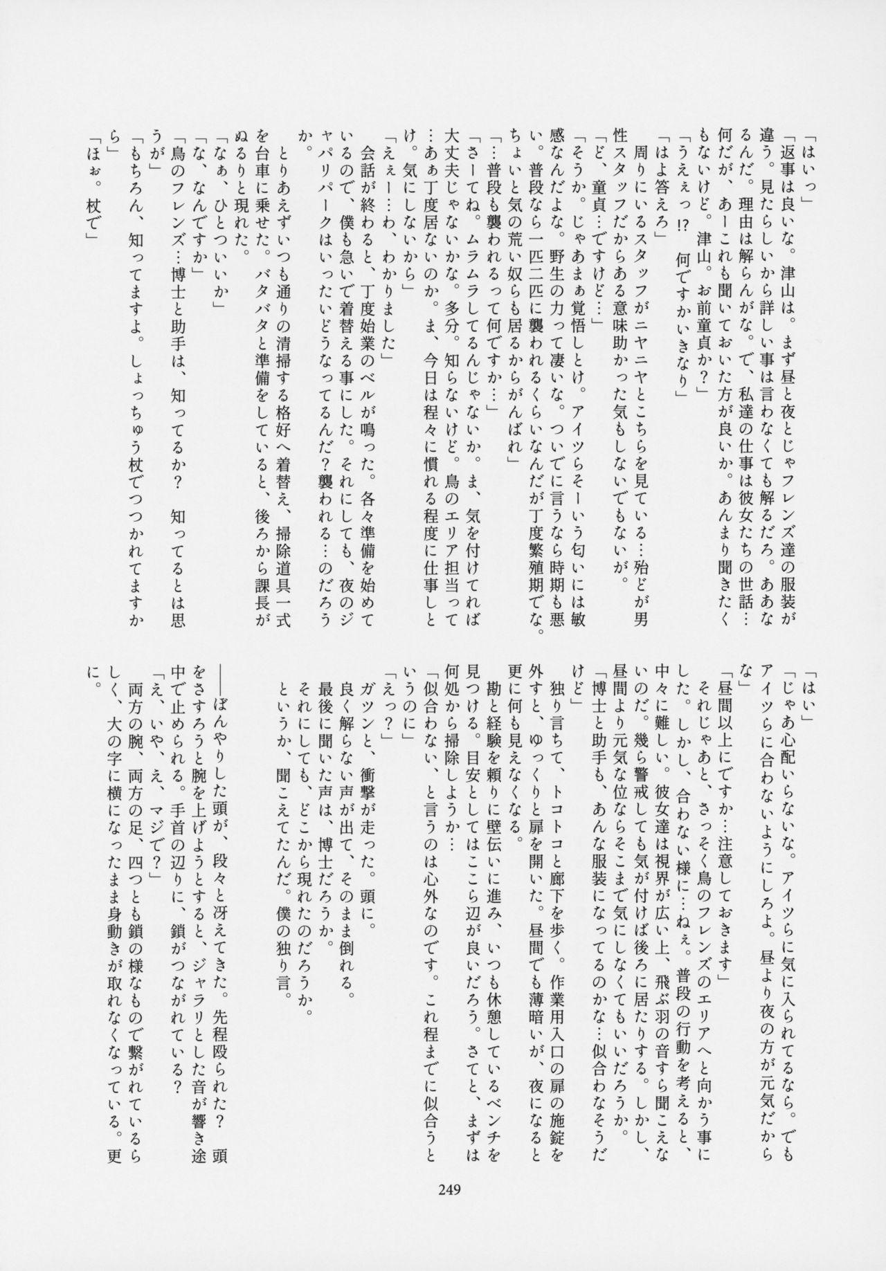 Friends Gyaku Rape Goudoushi 247