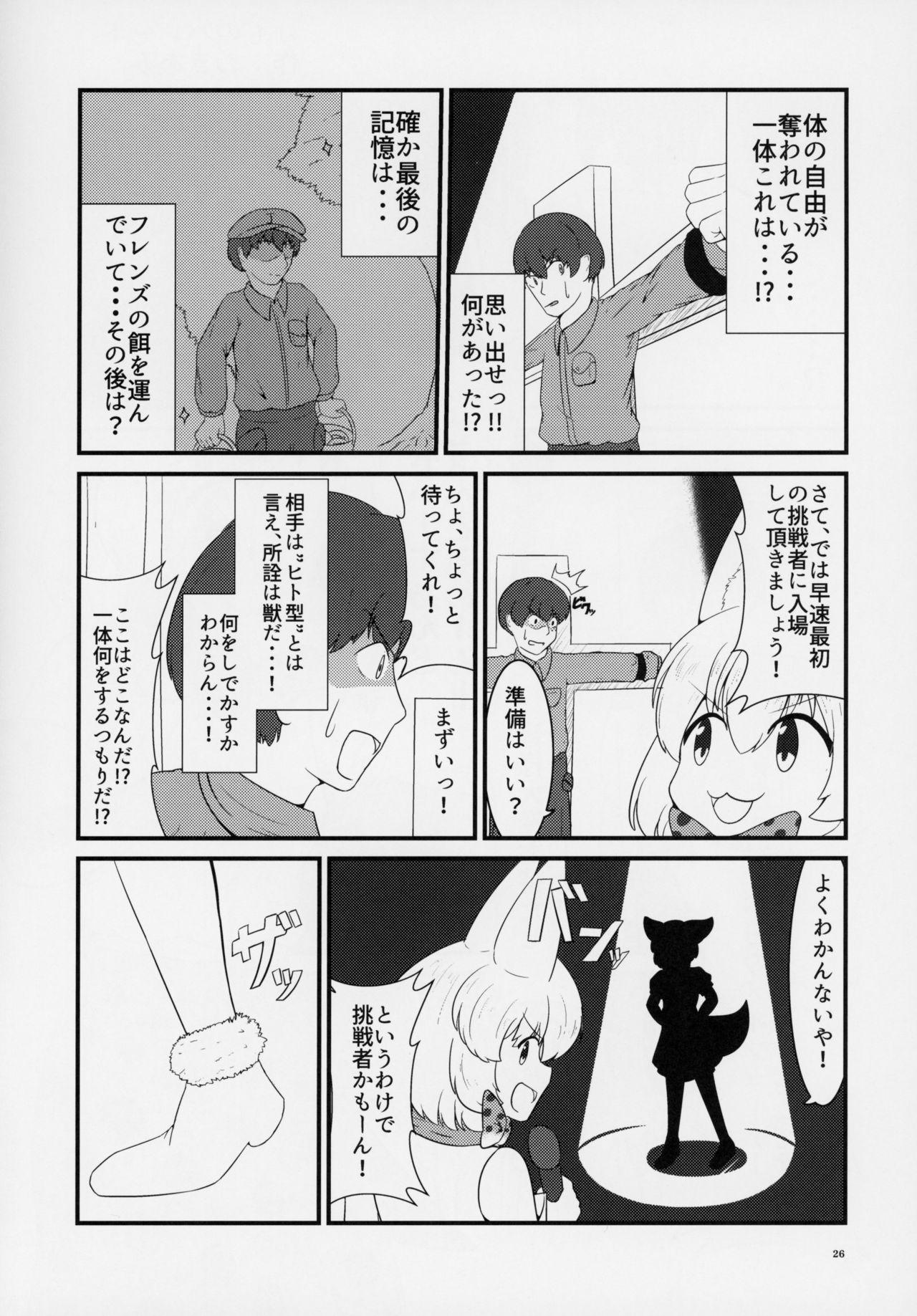 Friends Gyaku Rape Goudoushi 24
