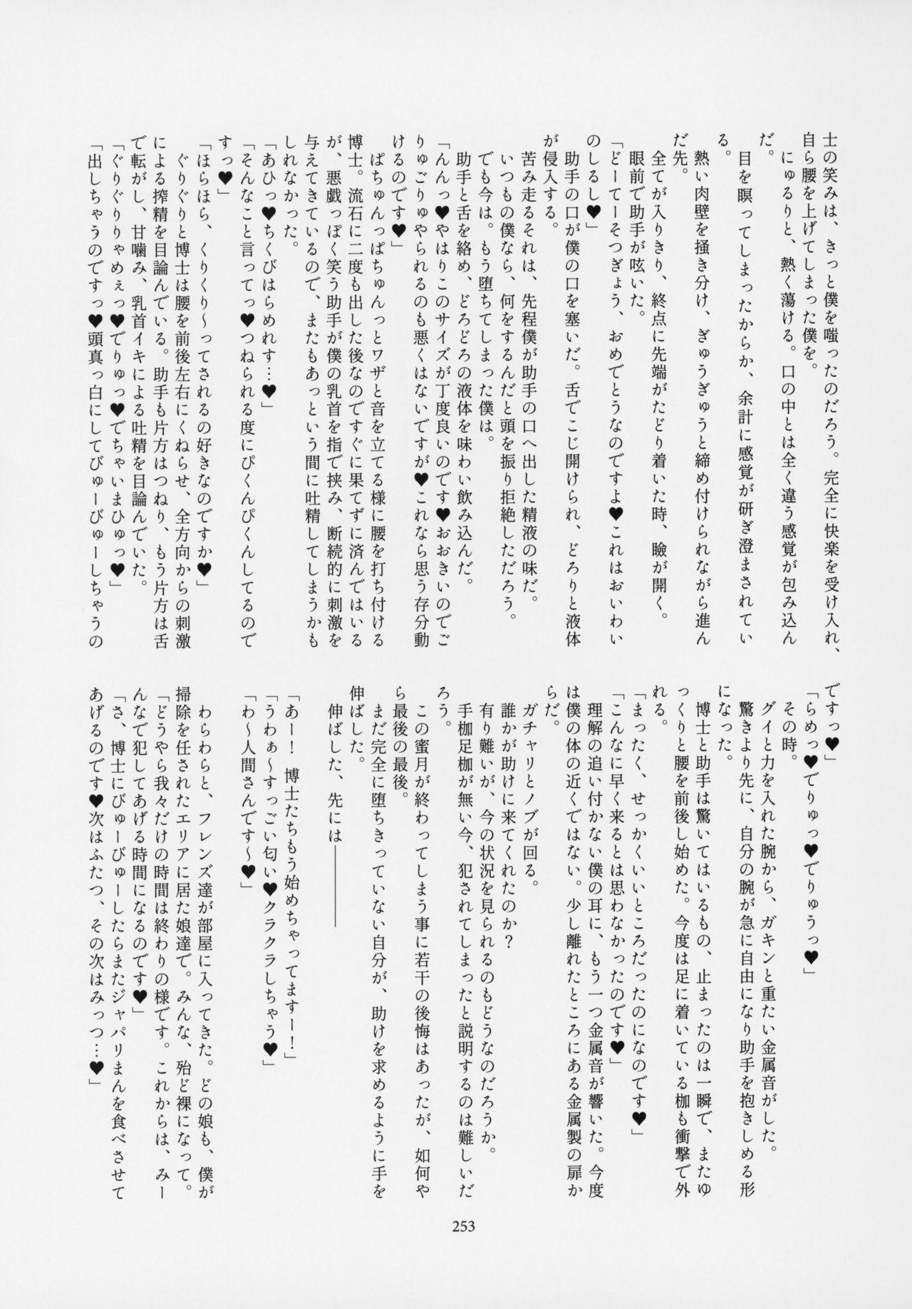 Friends Gyaku Rape Goudoushi 251