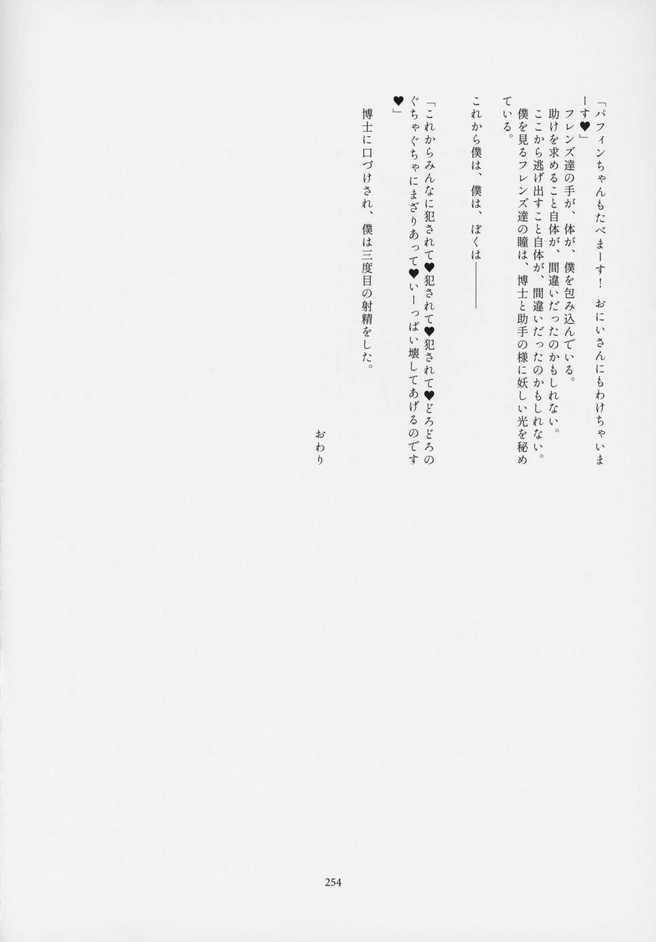 Friends Gyaku Rape Goudoushi 252