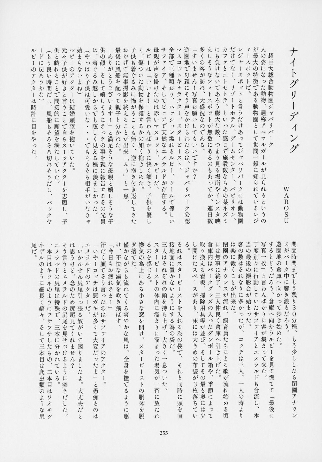 Friends Gyaku Rape Goudoushi 253