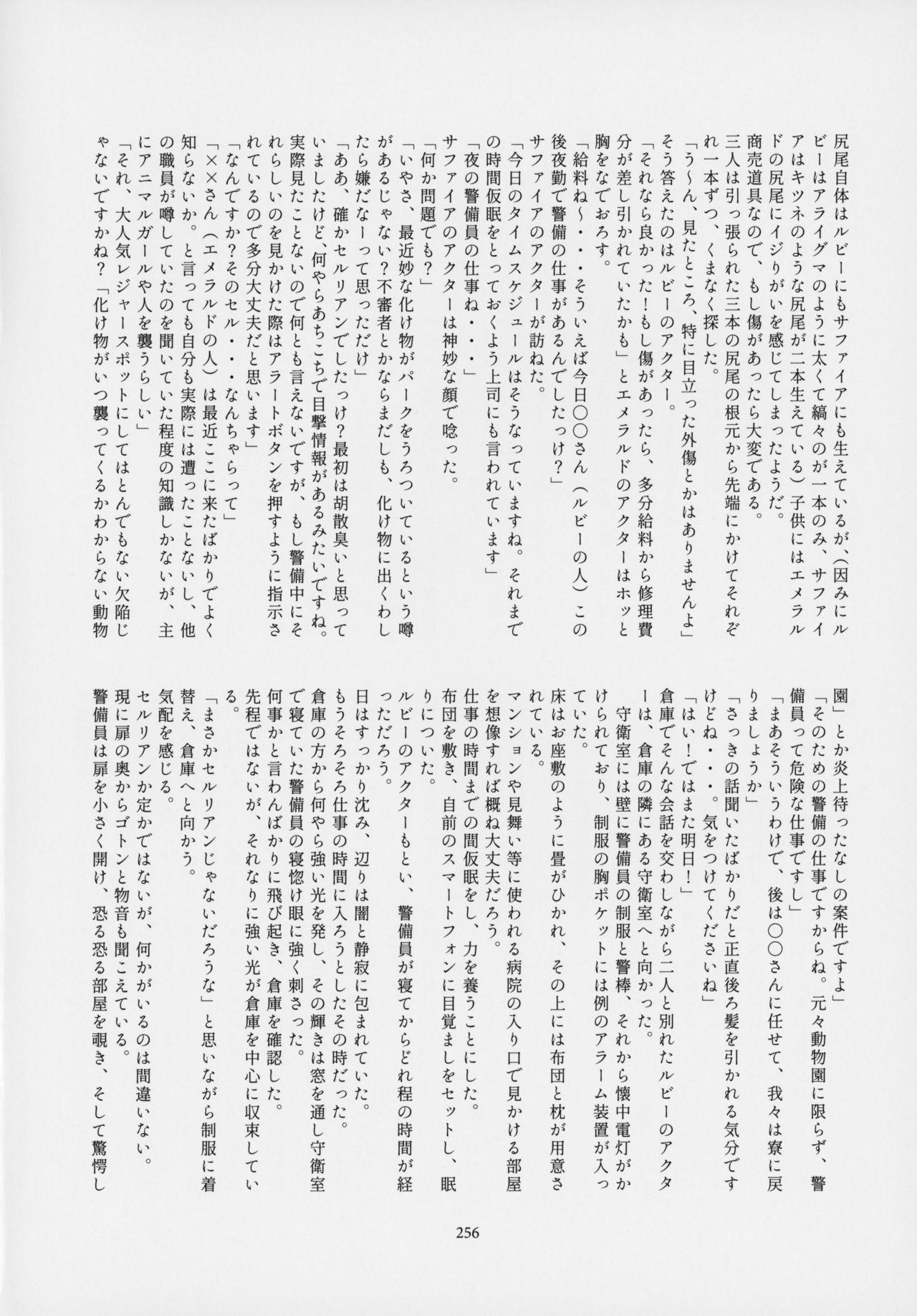 Friends Gyaku Rape Goudoushi 254