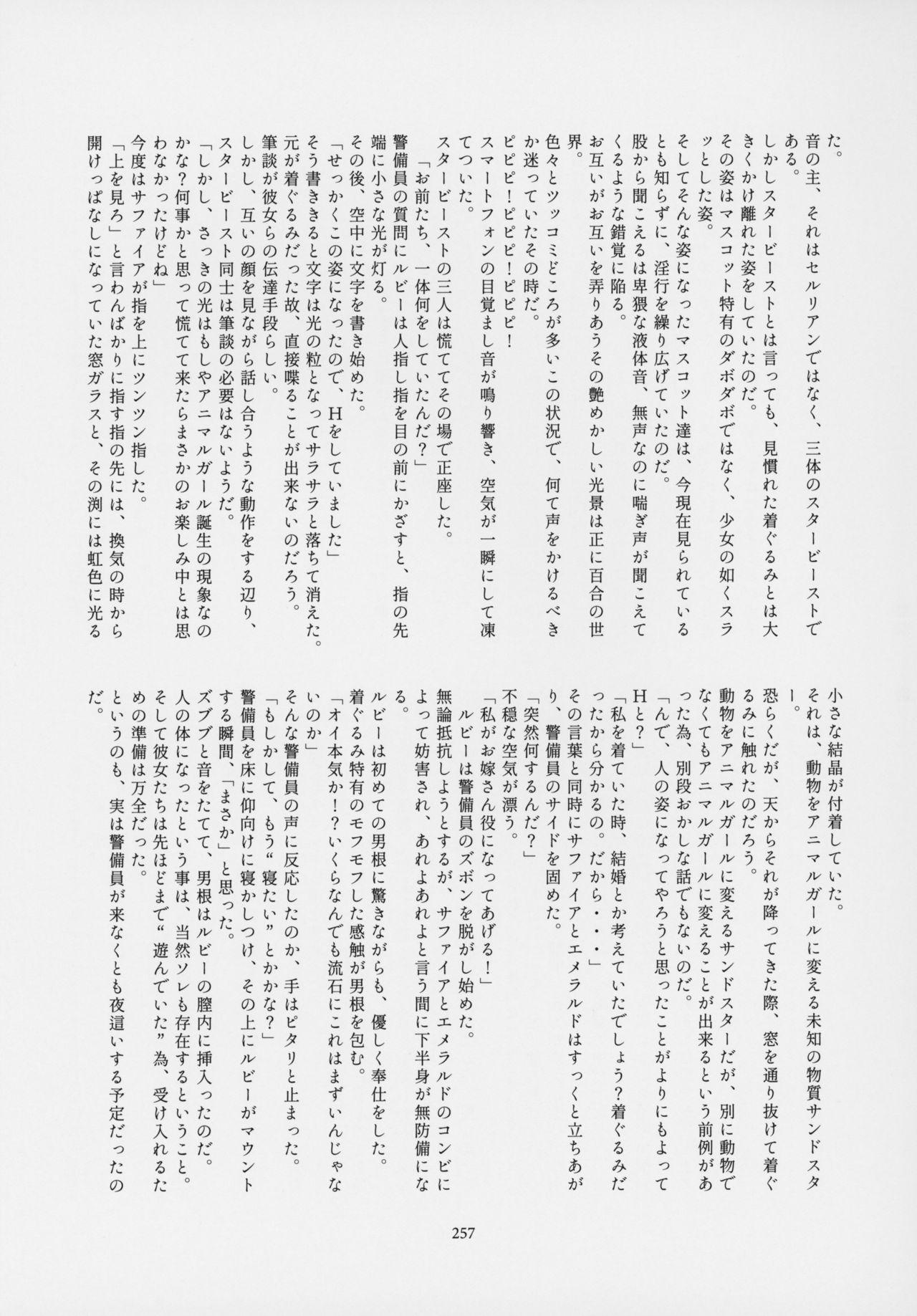 Friends Gyaku Rape Goudoushi 255