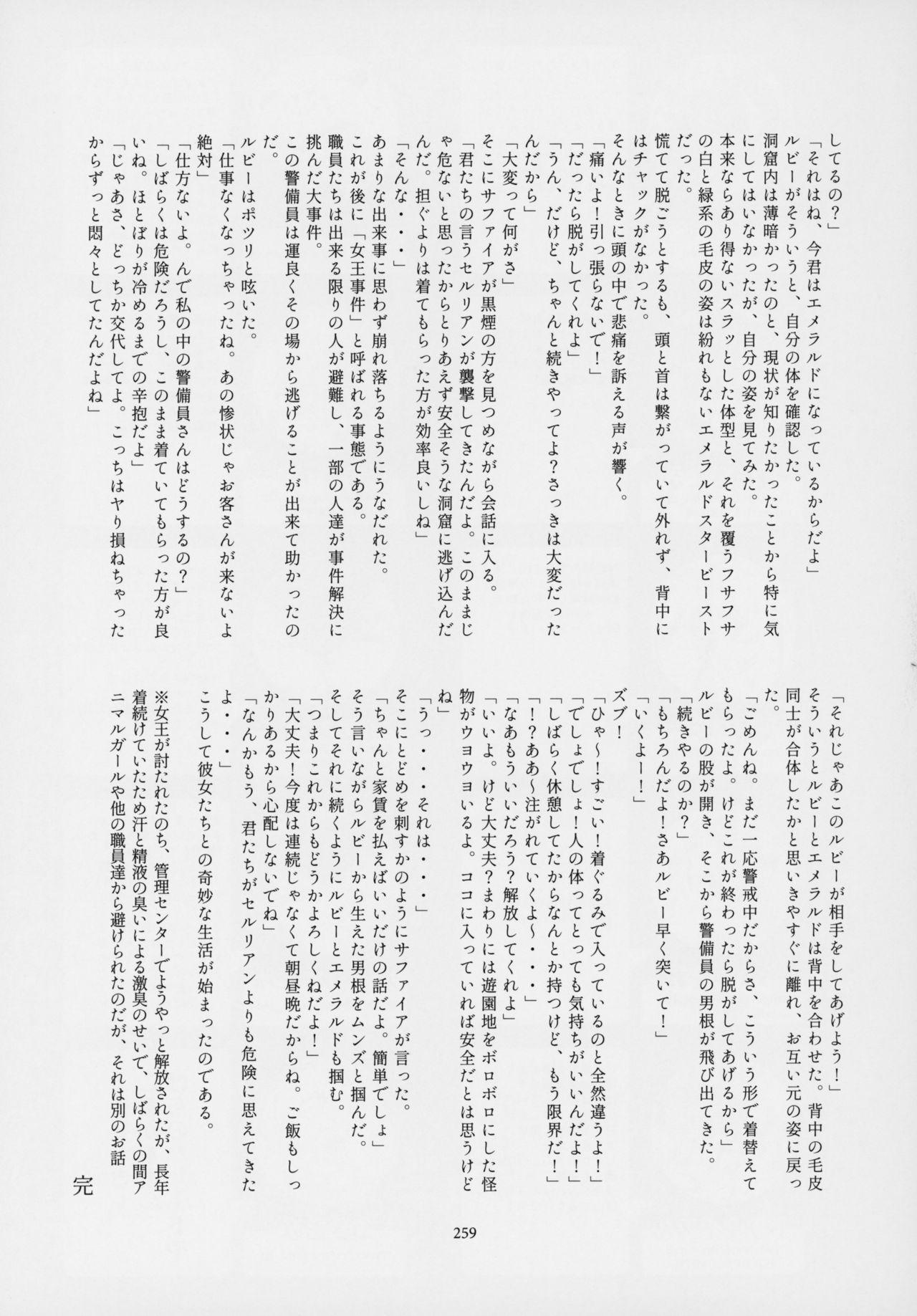 Friends Gyaku Rape Goudoushi 257