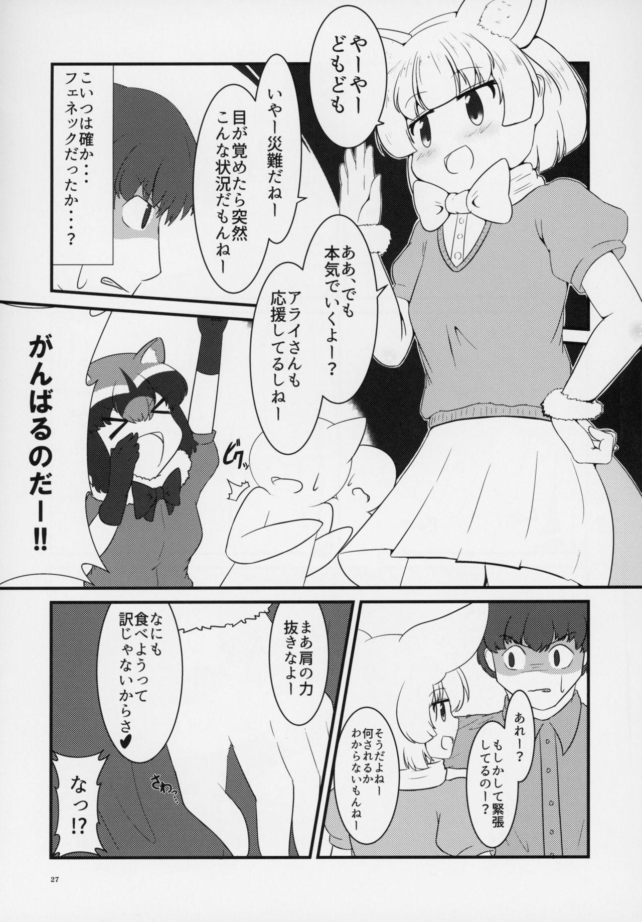 Friends Gyaku Rape Goudoushi 25