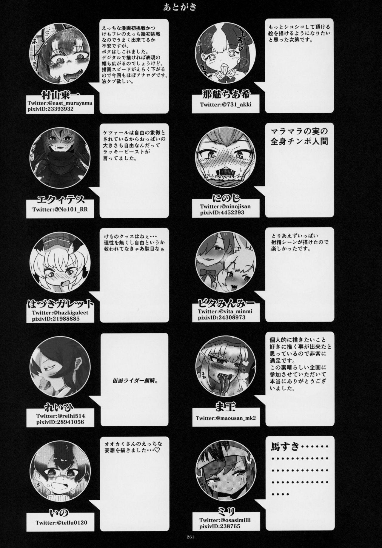 Friends Gyaku Rape Goudoushi 259