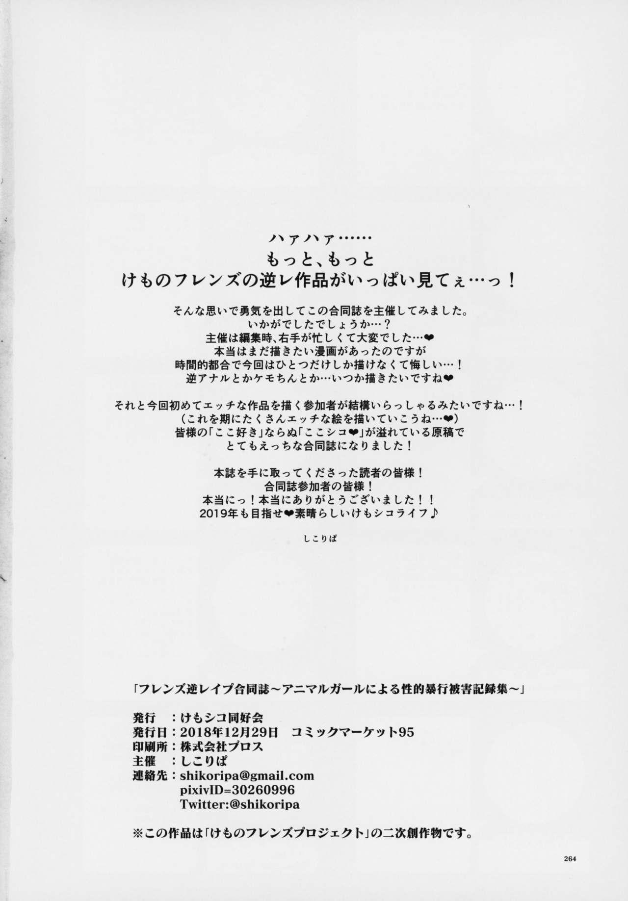Friends Gyaku Rape Goudoushi 262