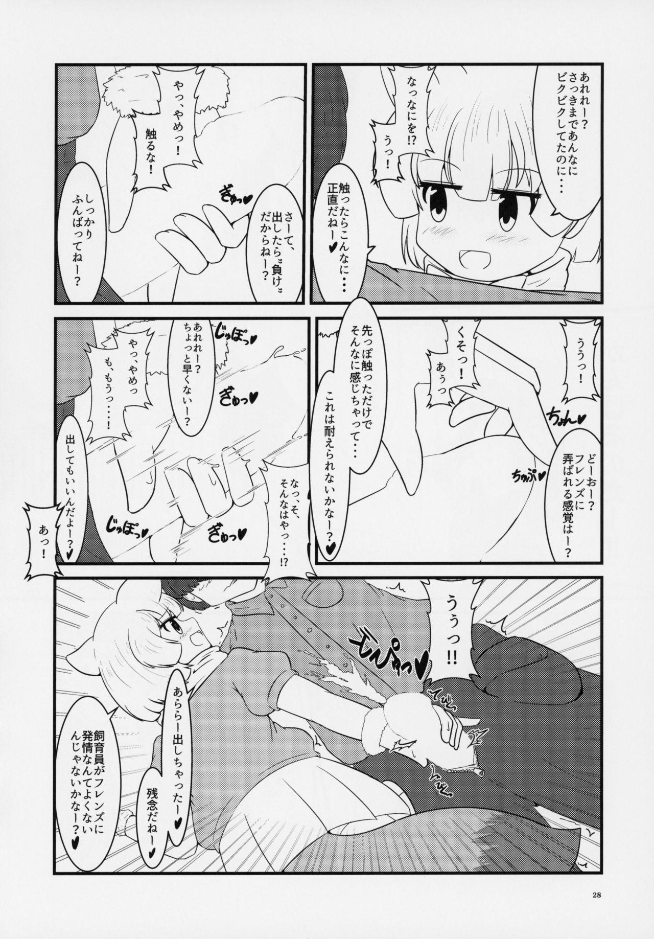 Friends Gyaku Rape Goudoushi 26