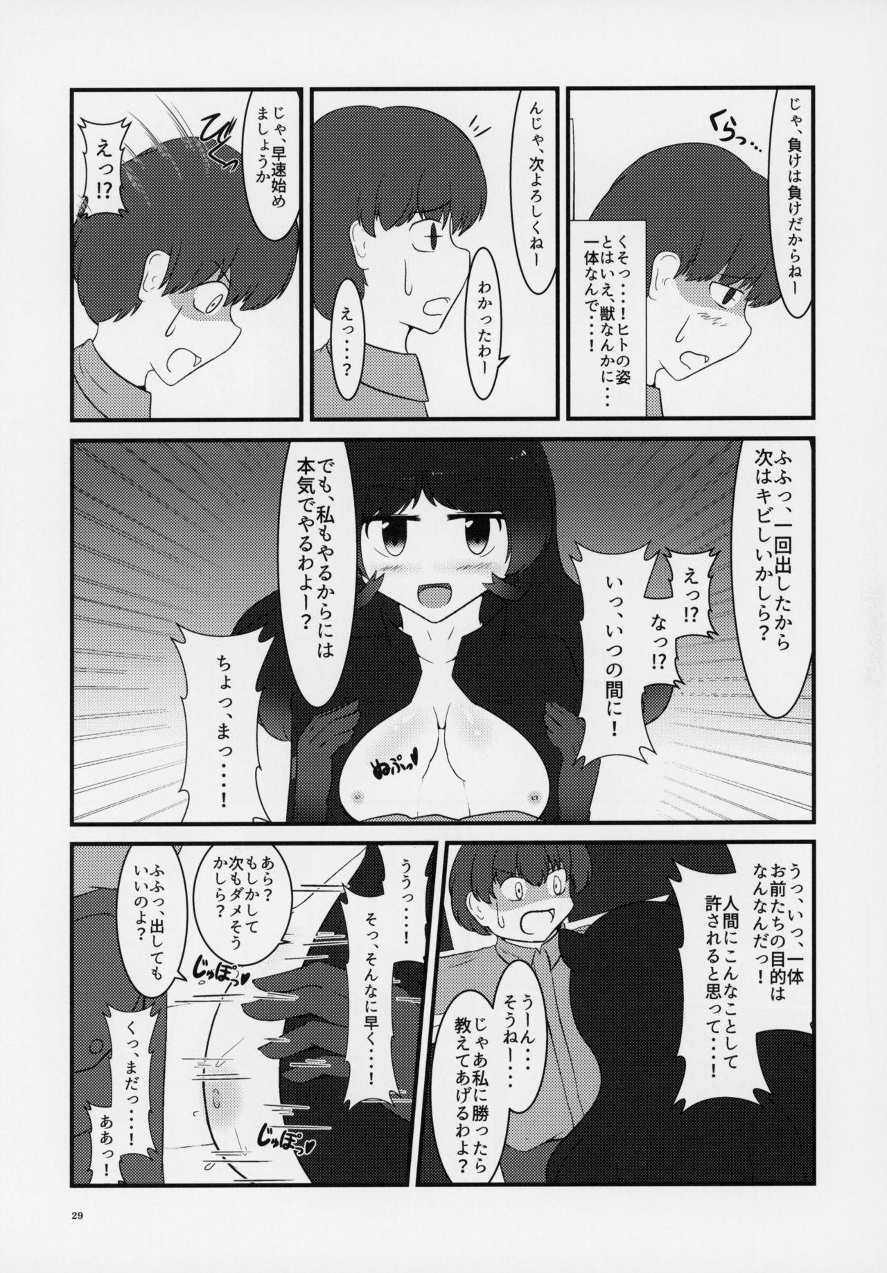 Friends Gyaku Rape Goudoushi 27