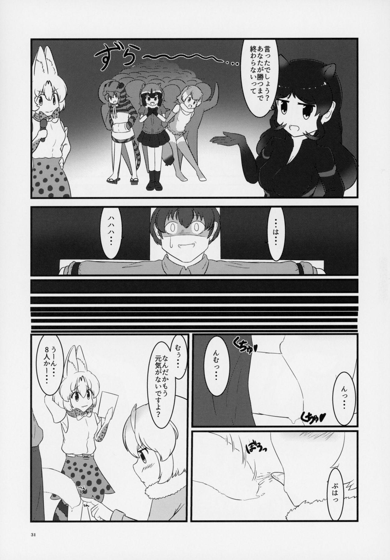 Friends Gyaku Rape Goudoushi 29