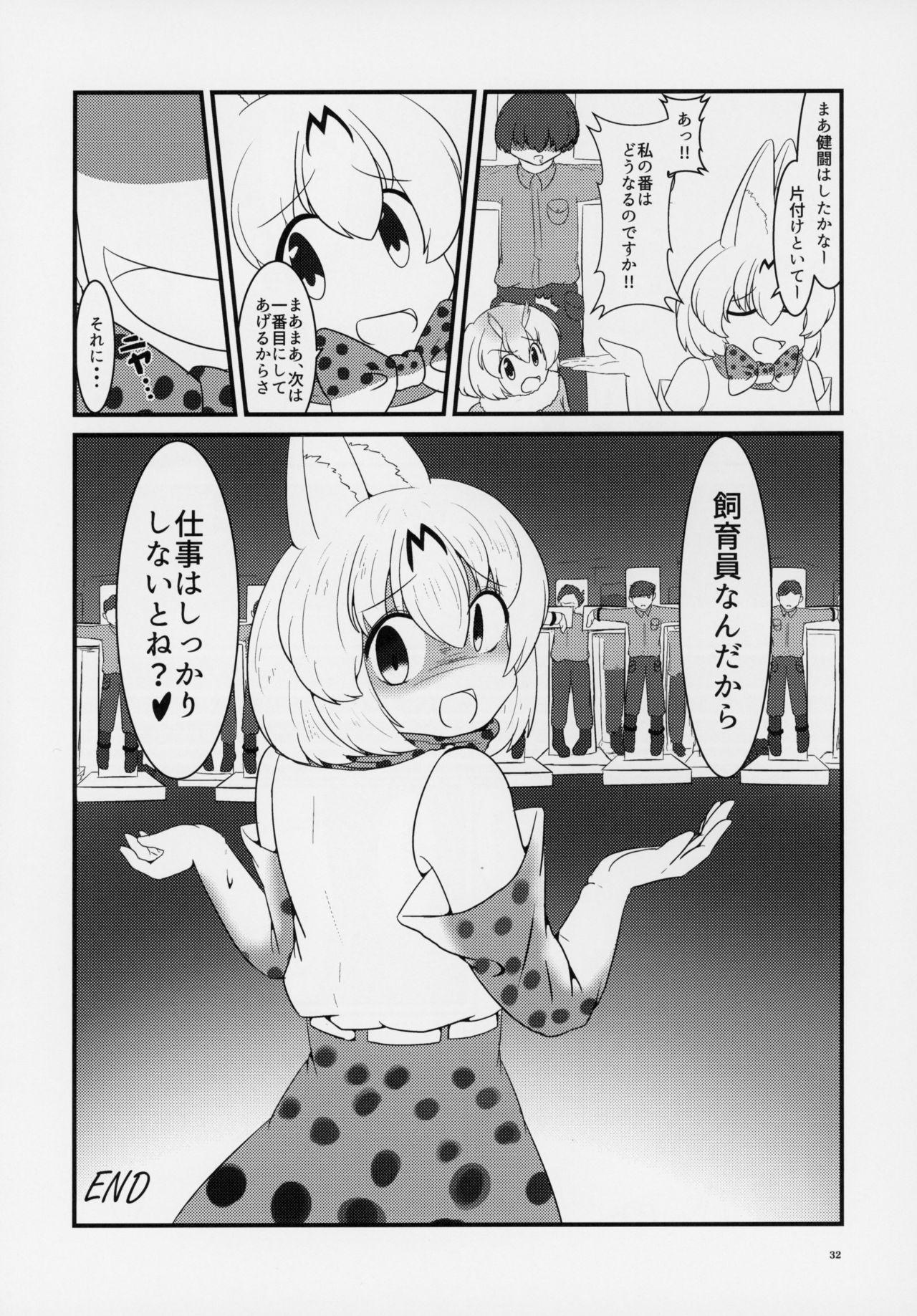 Friends Gyaku Rape Goudoushi 30