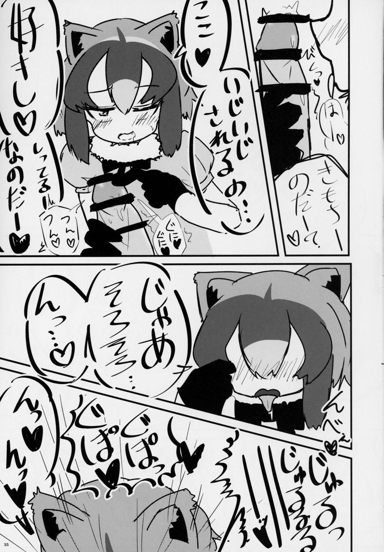 Friends Gyaku Rape Goudoushi 33