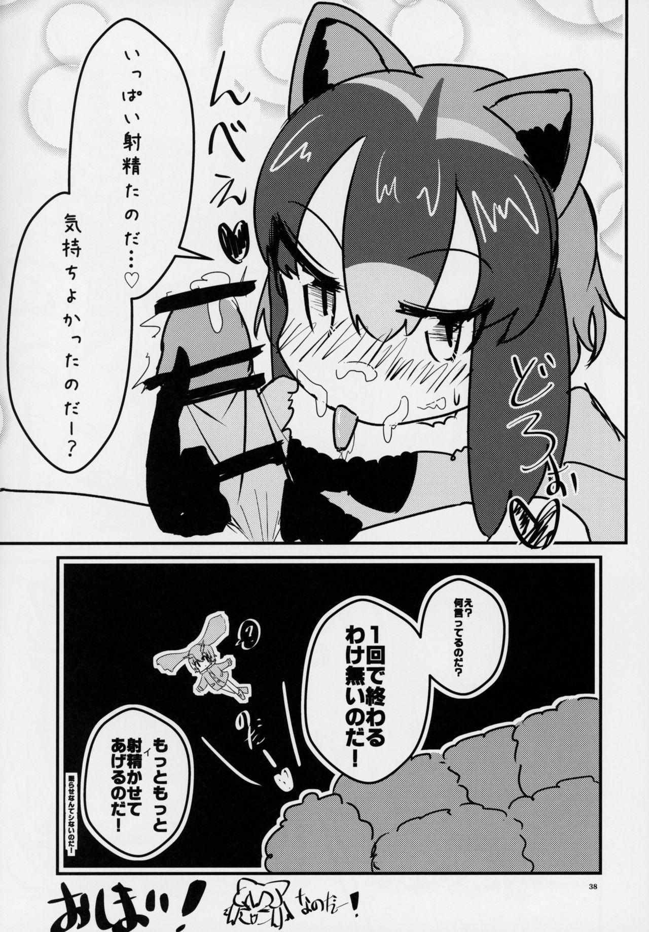 Friends Gyaku Rape Goudoushi 36